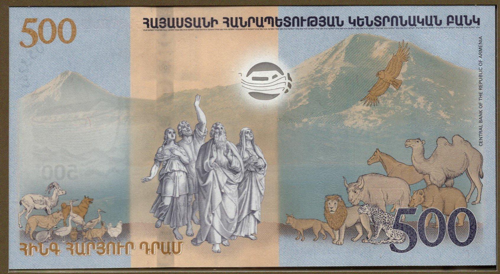 Armenia 500 dram 2017 banknote for sale