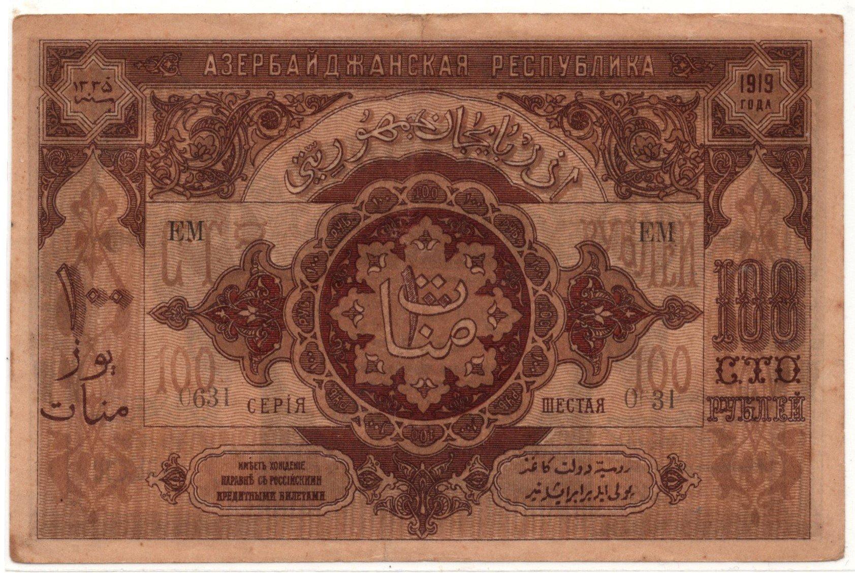 azbebaaijan 100 manat banknote