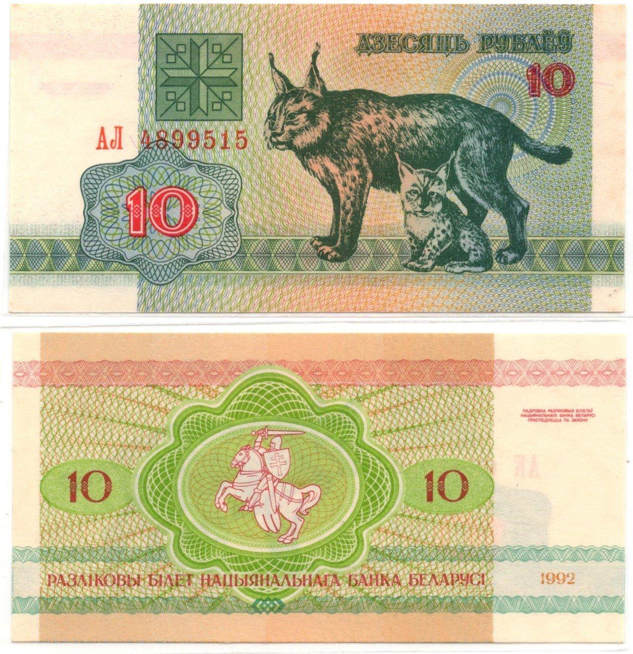belarus 10 ruble