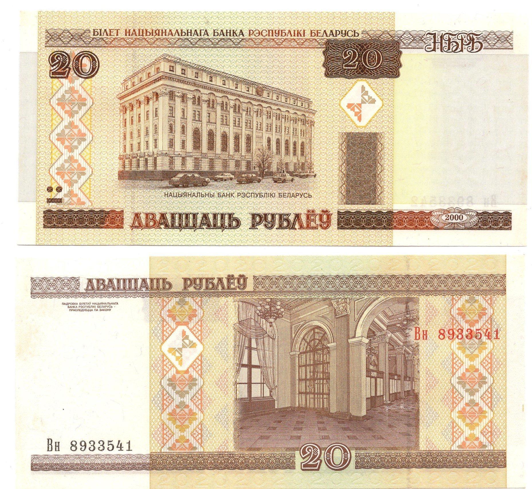 belarus 20 rublei 2000