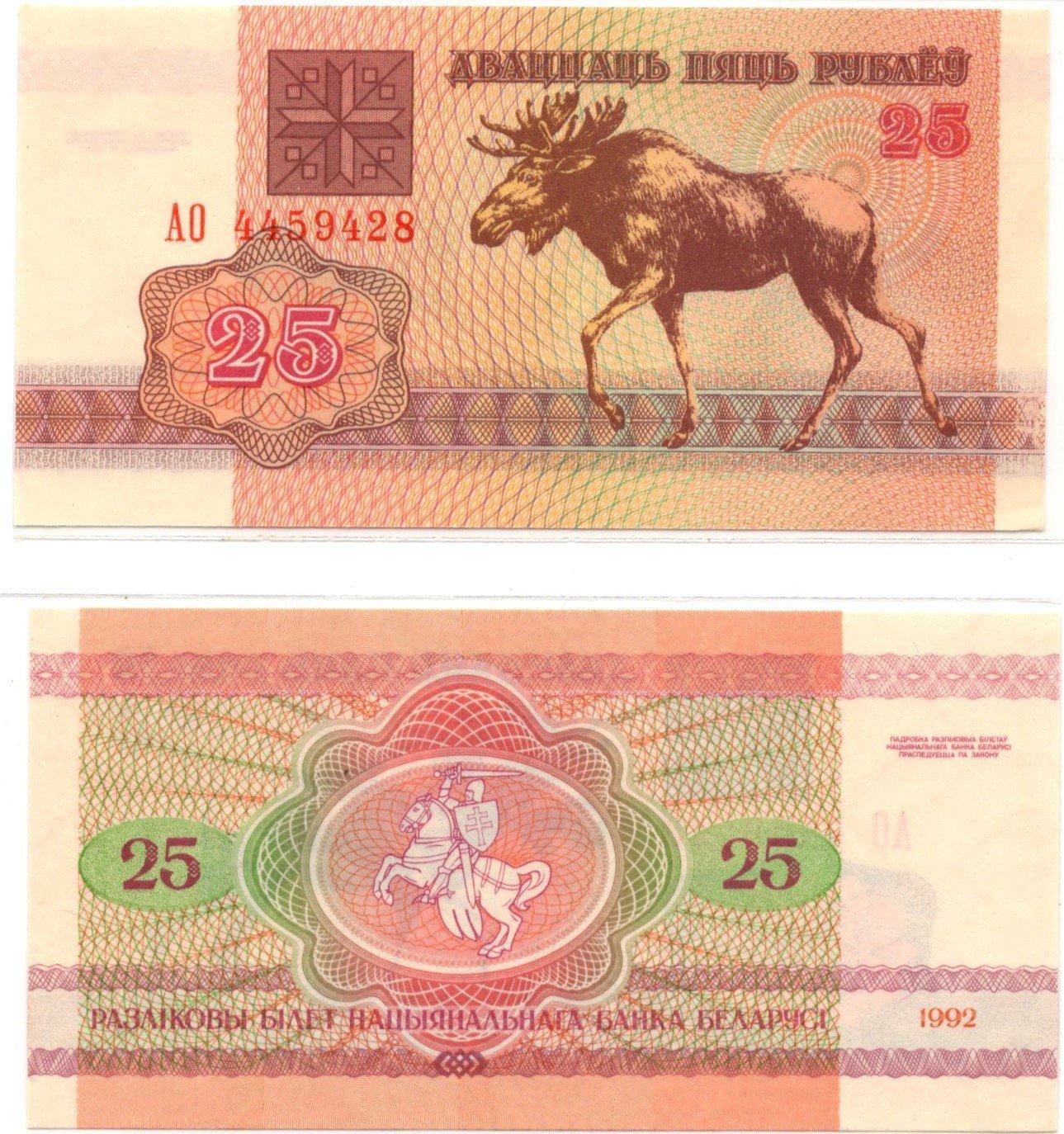belarus 25 ruble 1992