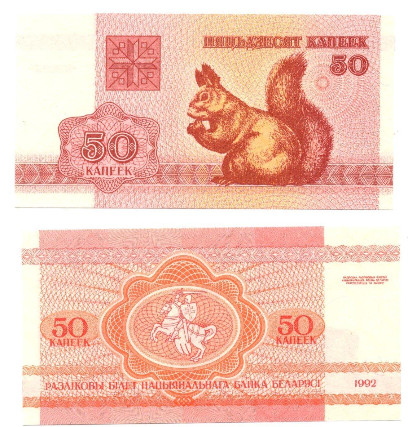 belARUS 50 KOPEK