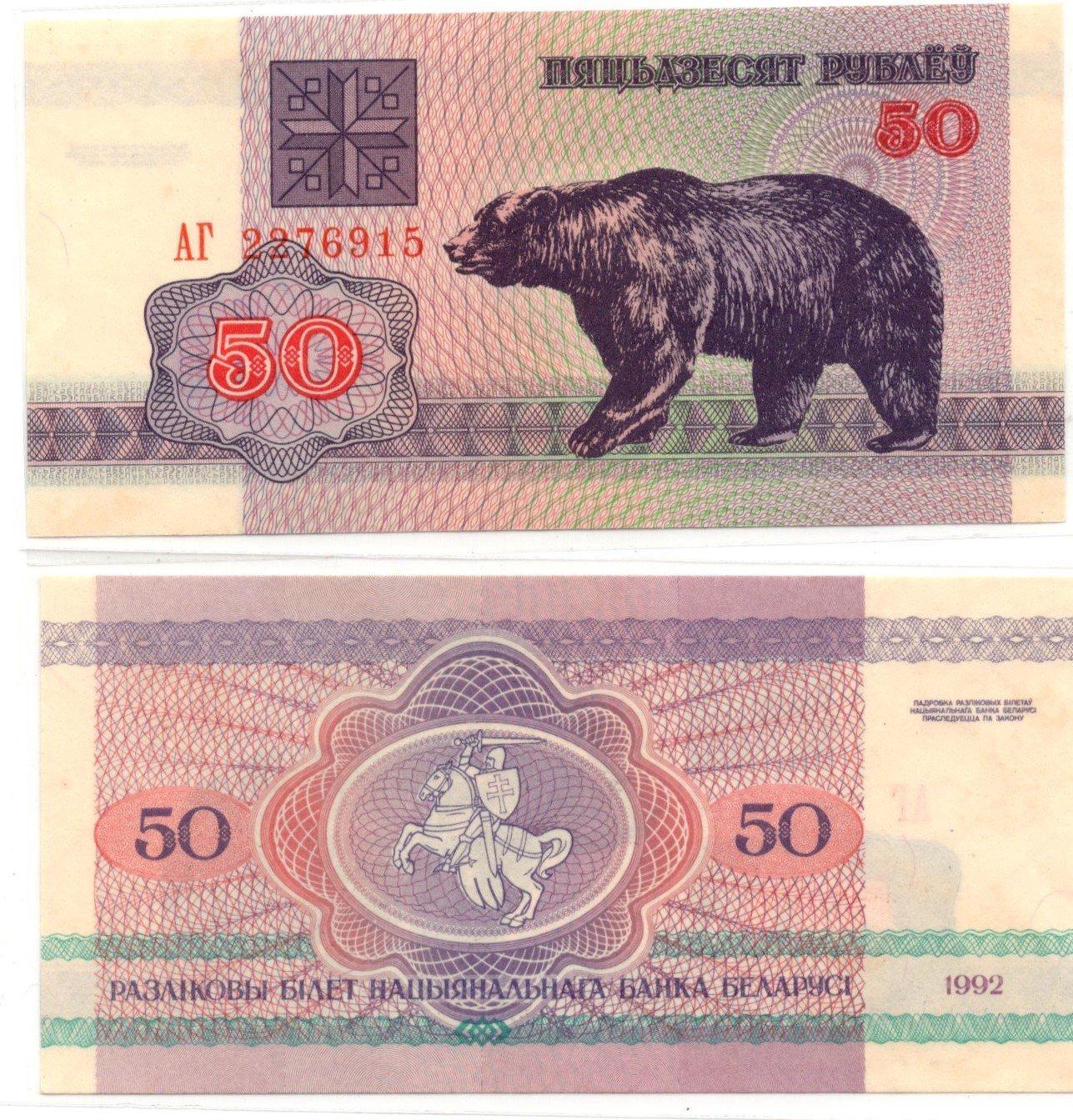 belarus 50 ruble