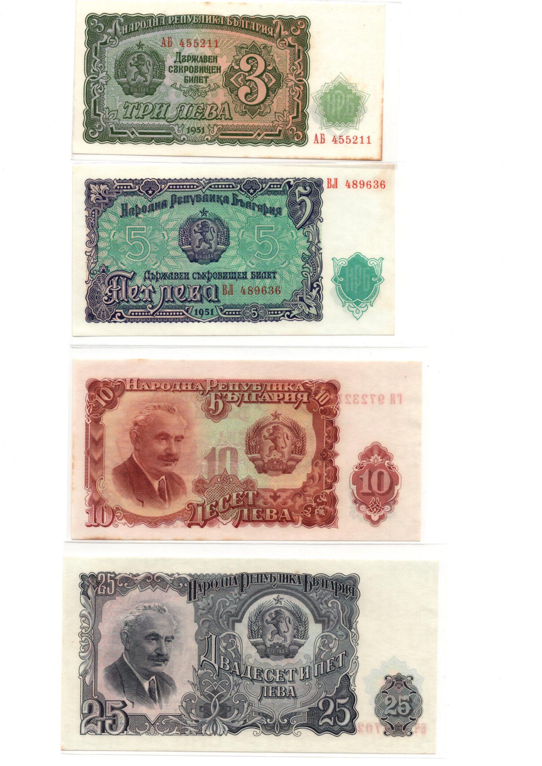 Bulgaria set 1951