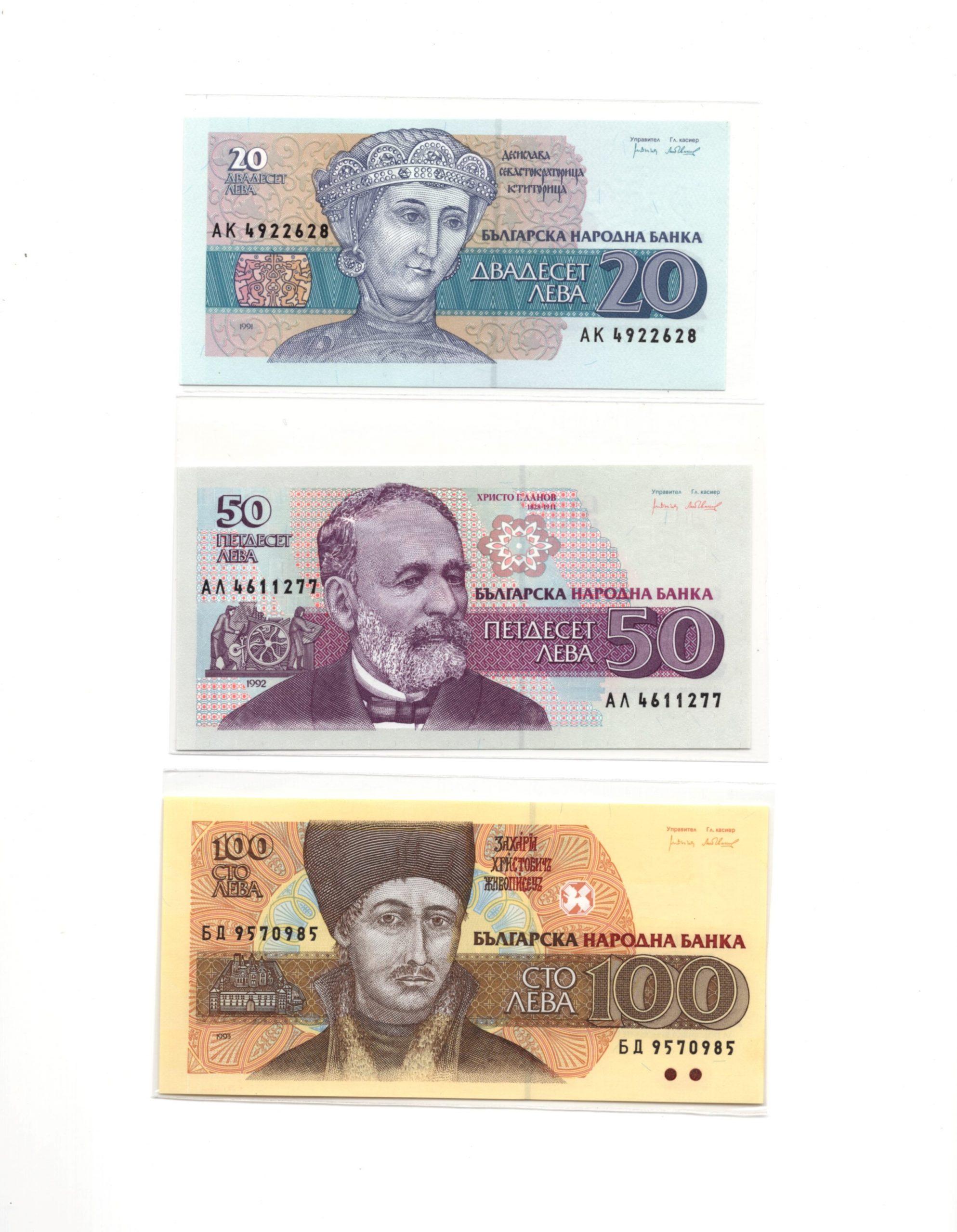 Bulgaria 1992 set