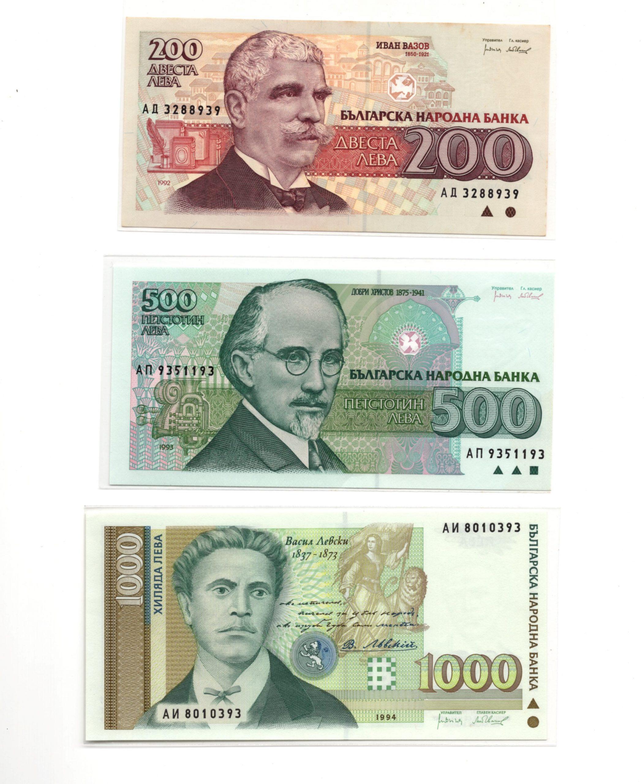 Bulgaria 1992 set 2