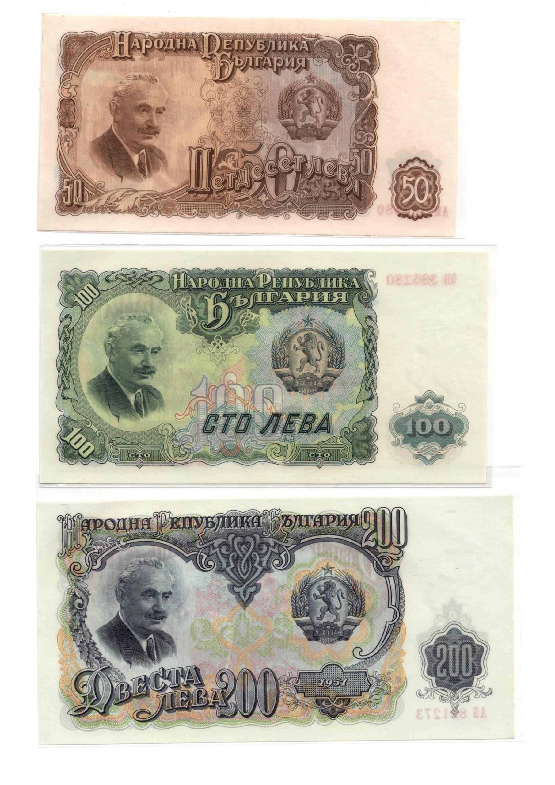 Bulgaria 1951 set 2