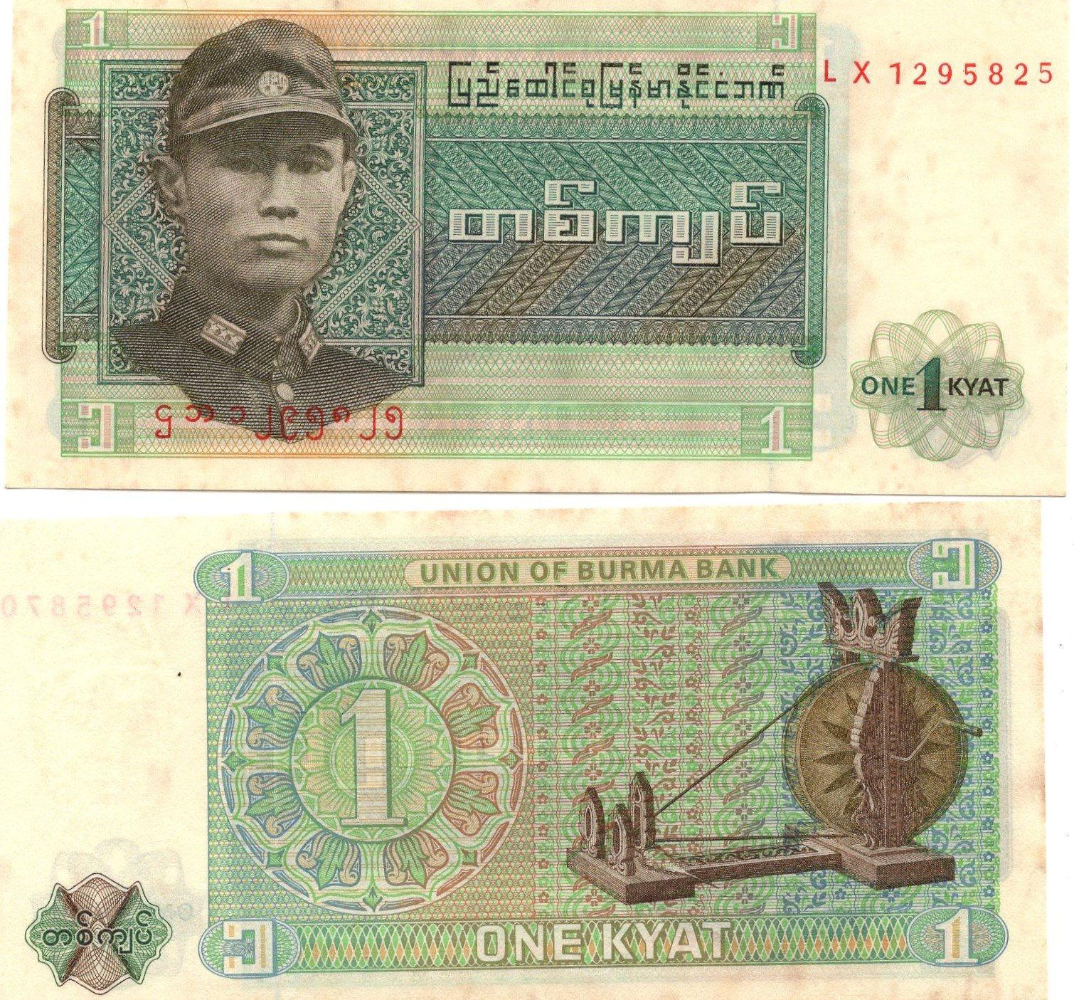 Burma 1 kyat banknote for sale
