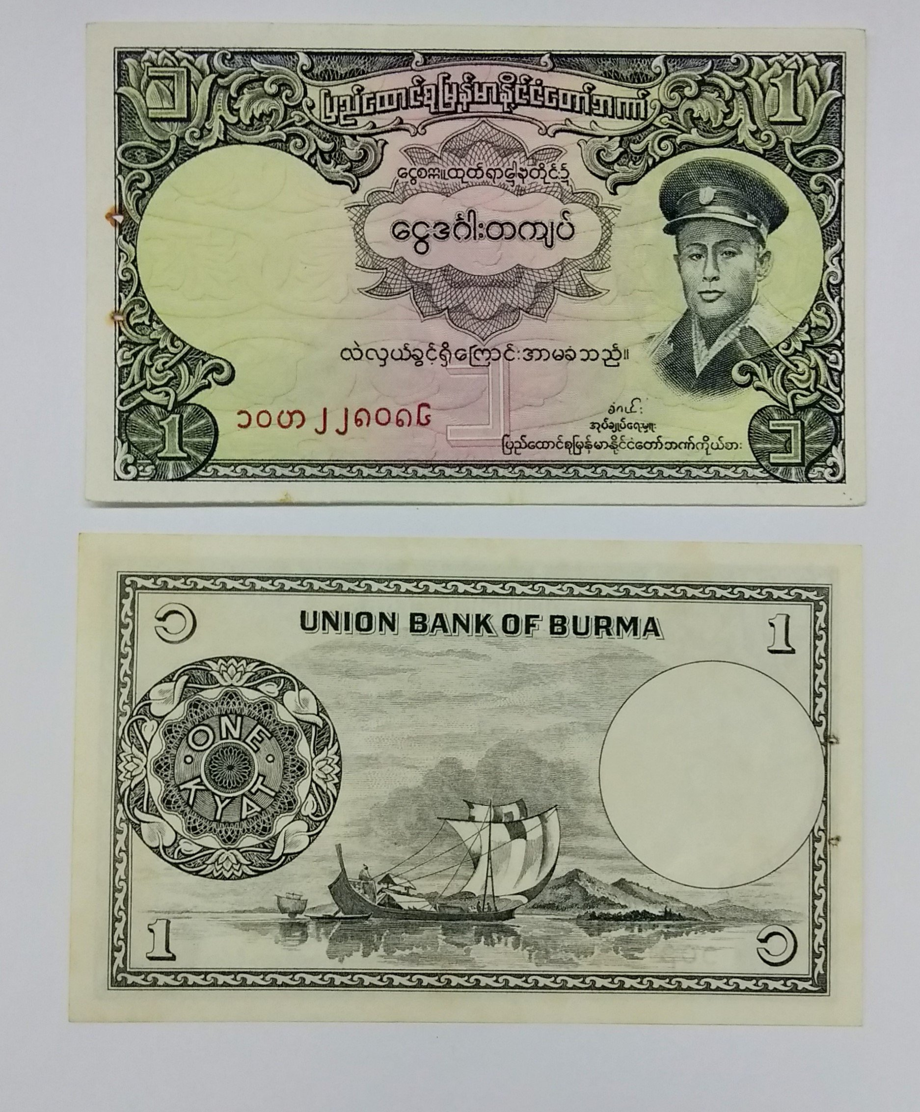 Burma 1 rupee 1958
