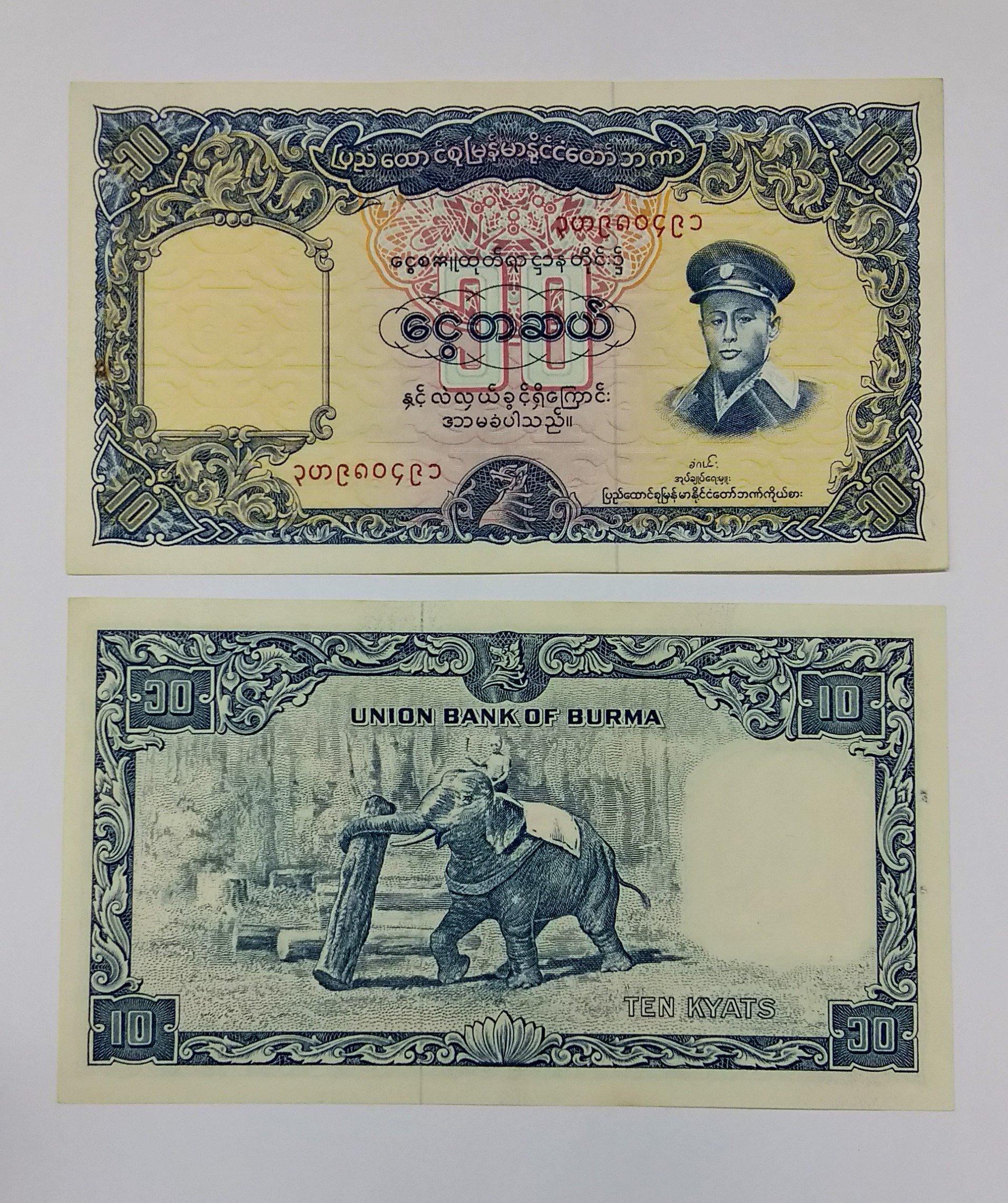 Burma 10 kyats 1958
