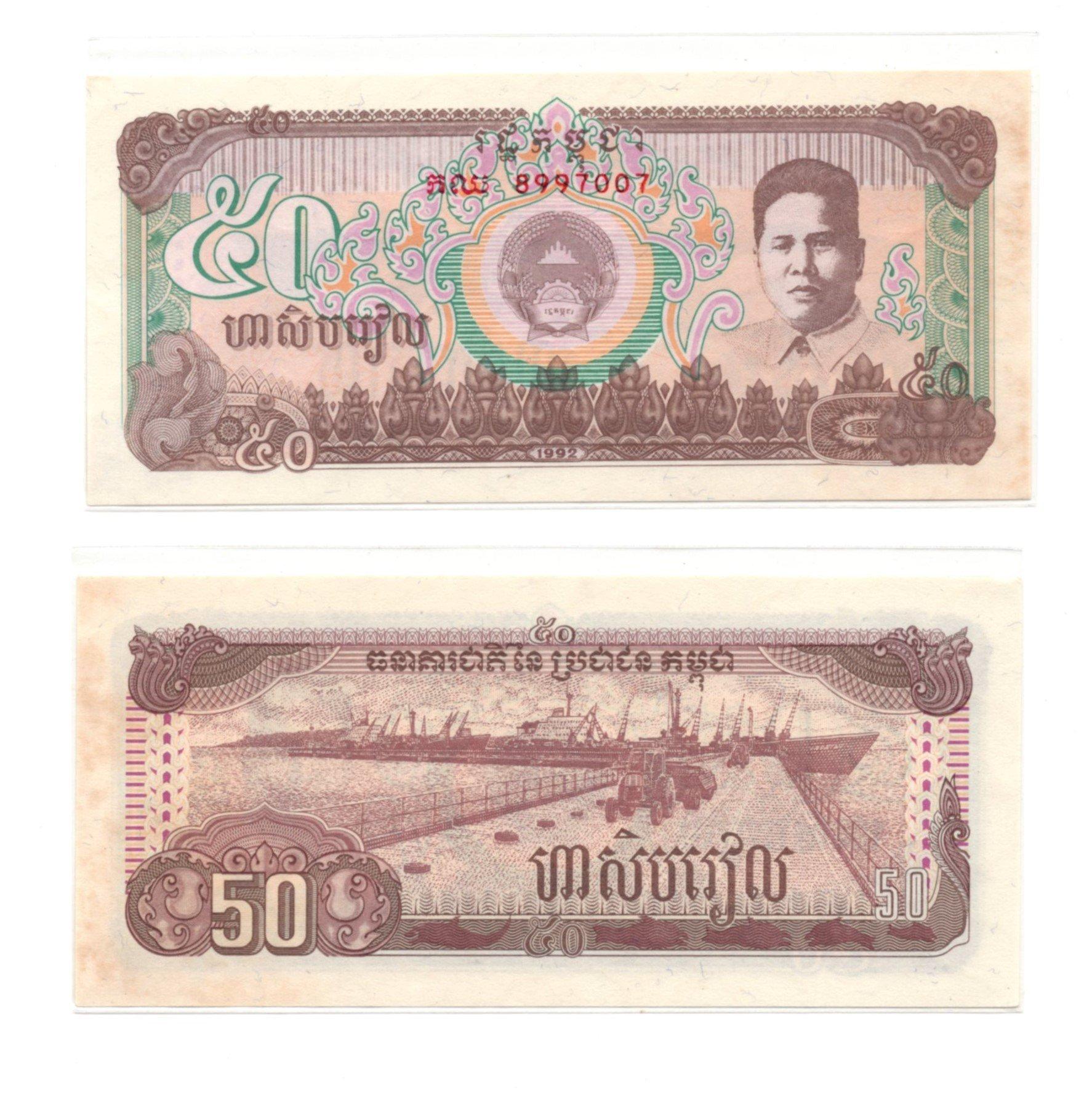 Cambodia 50 riels 1992