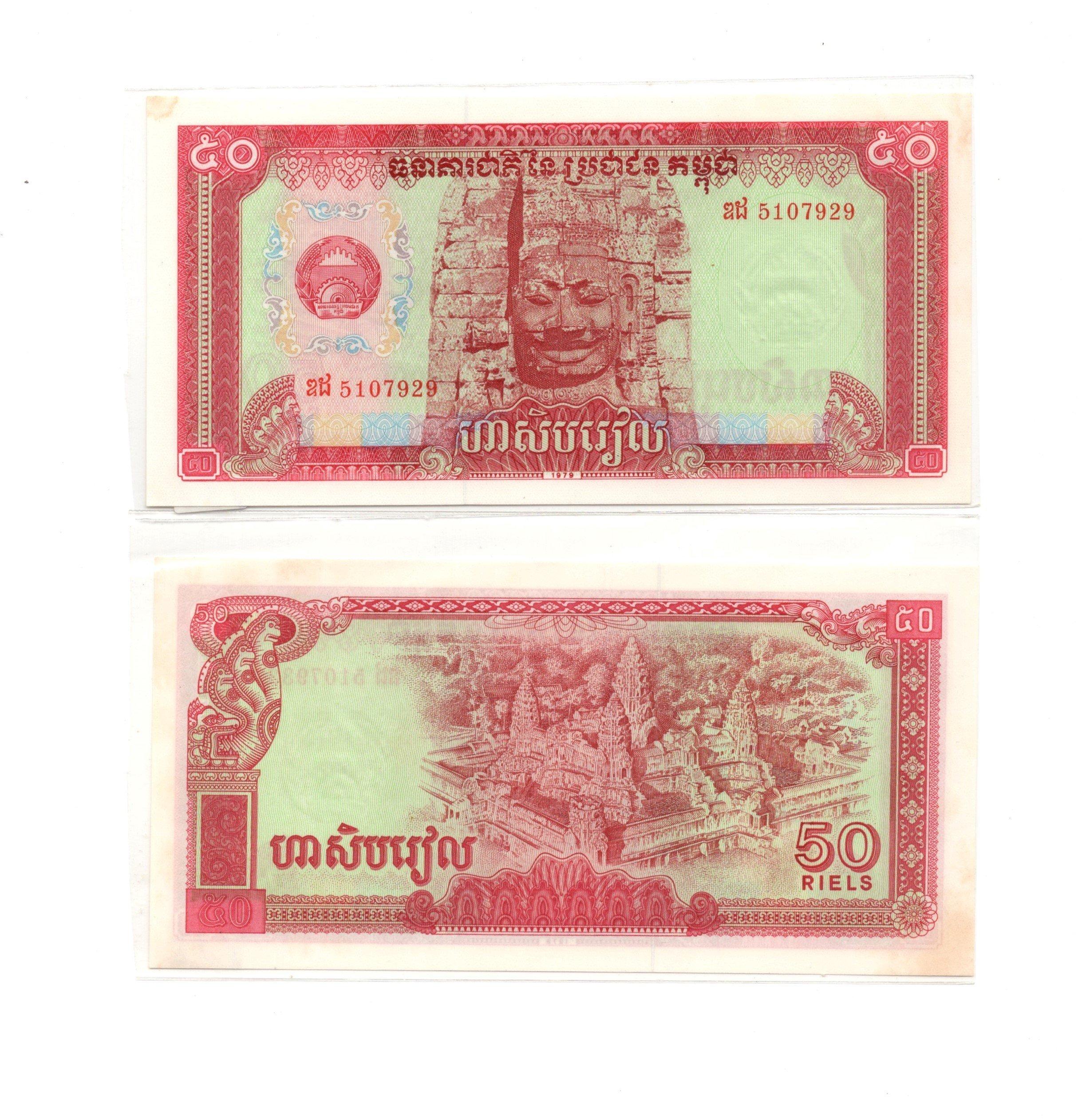 Cambodia 50 riels 1979