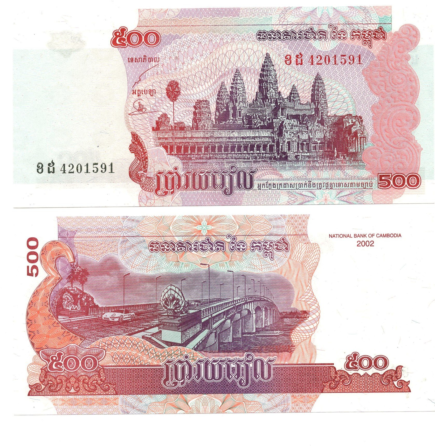 Cambodia 500 riels 1992