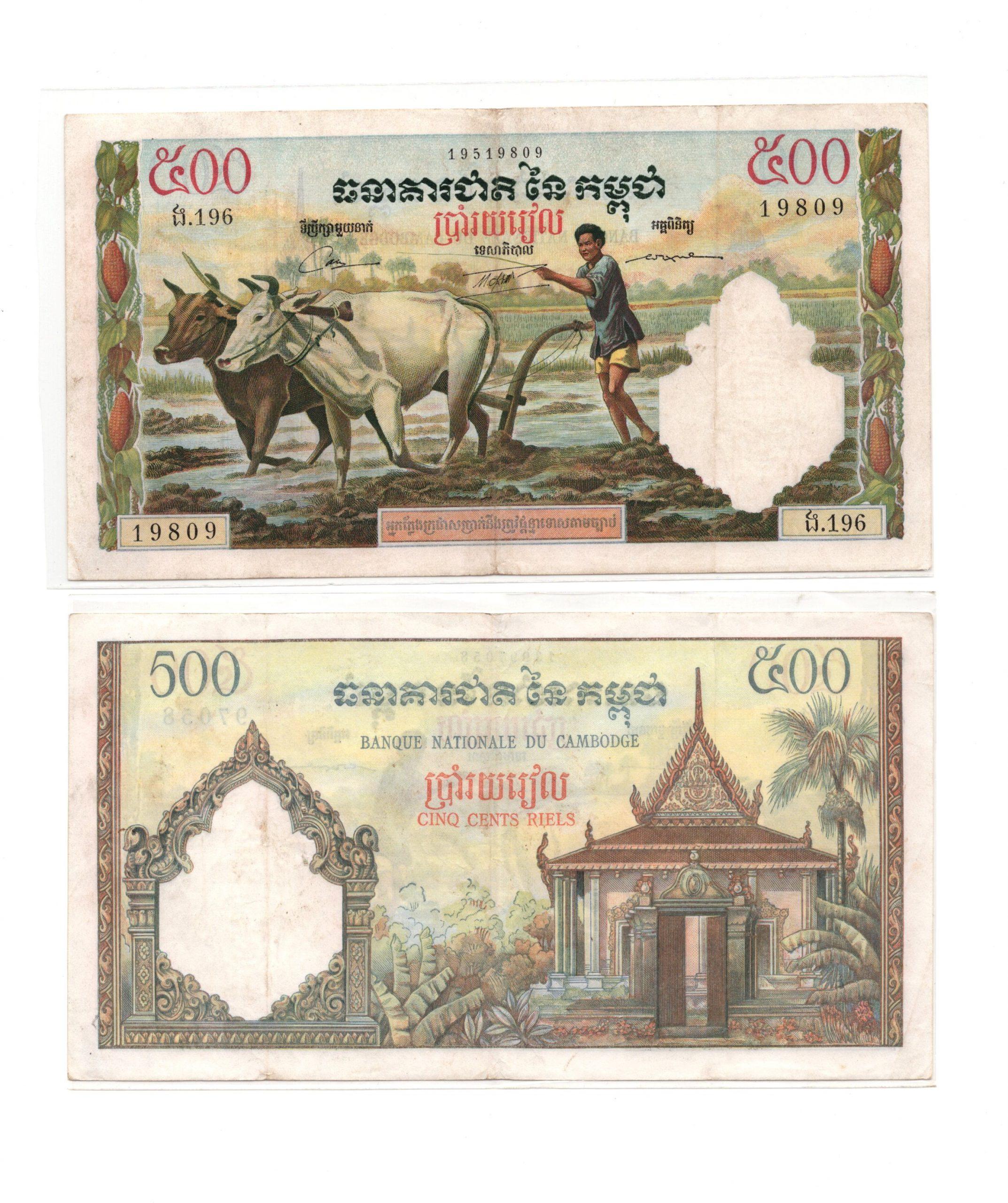cambodia 500 riels