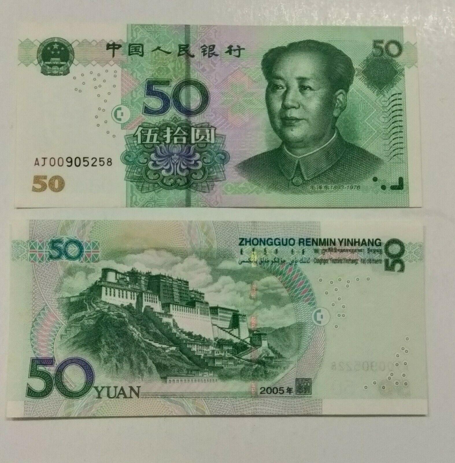 China 50 yuan banknote