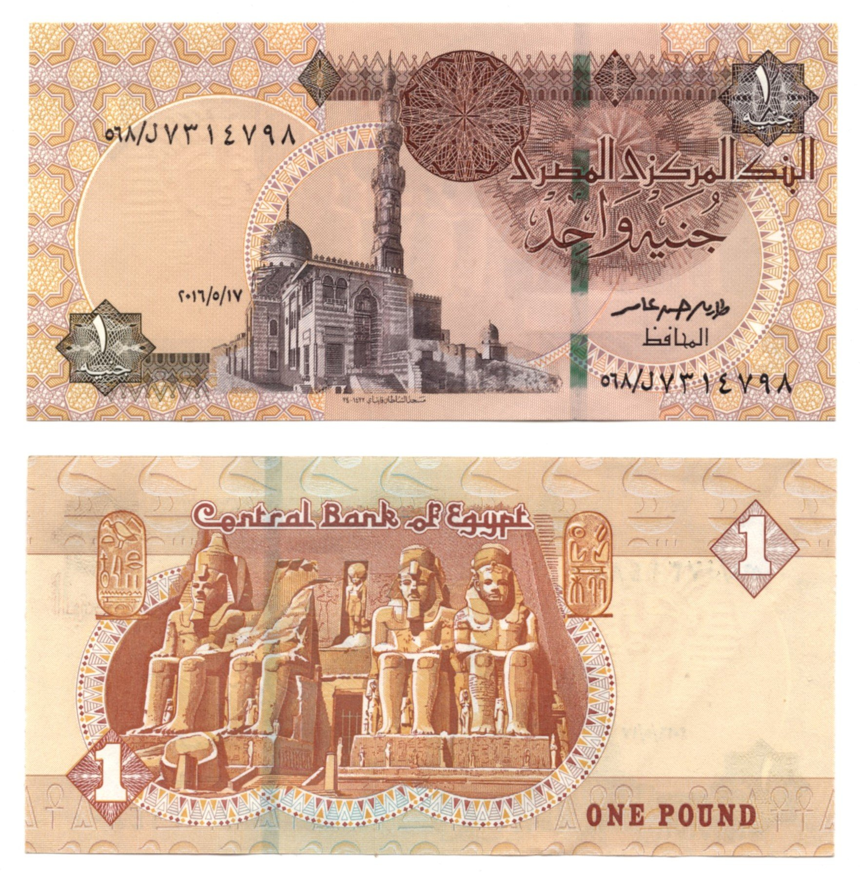 Egypt 1 ppund