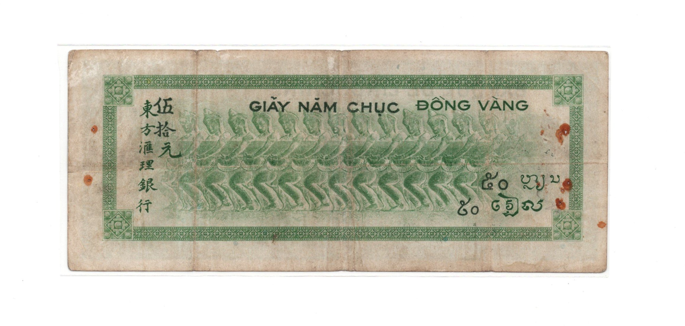 french indochina 50 piastres