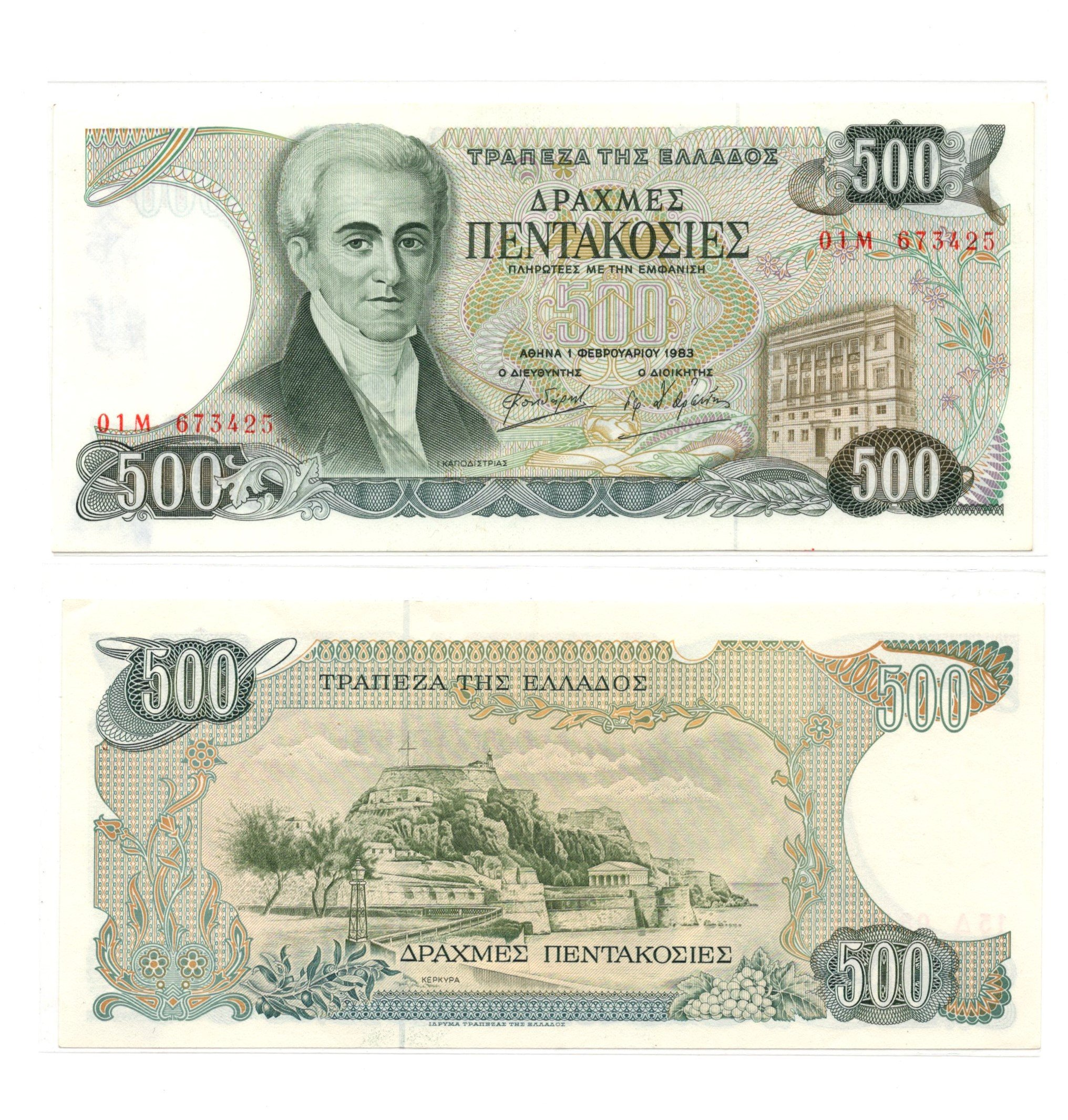 greece 500 drachmai 1983