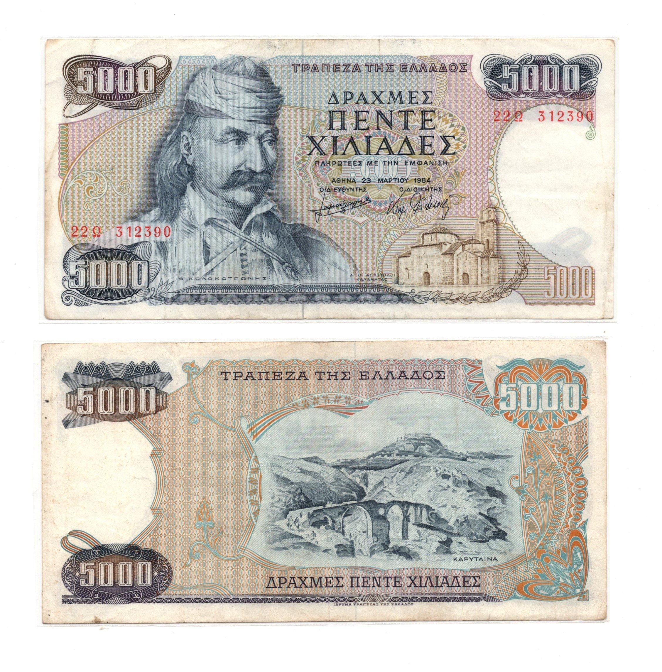 greece 5000 drachmai 1984