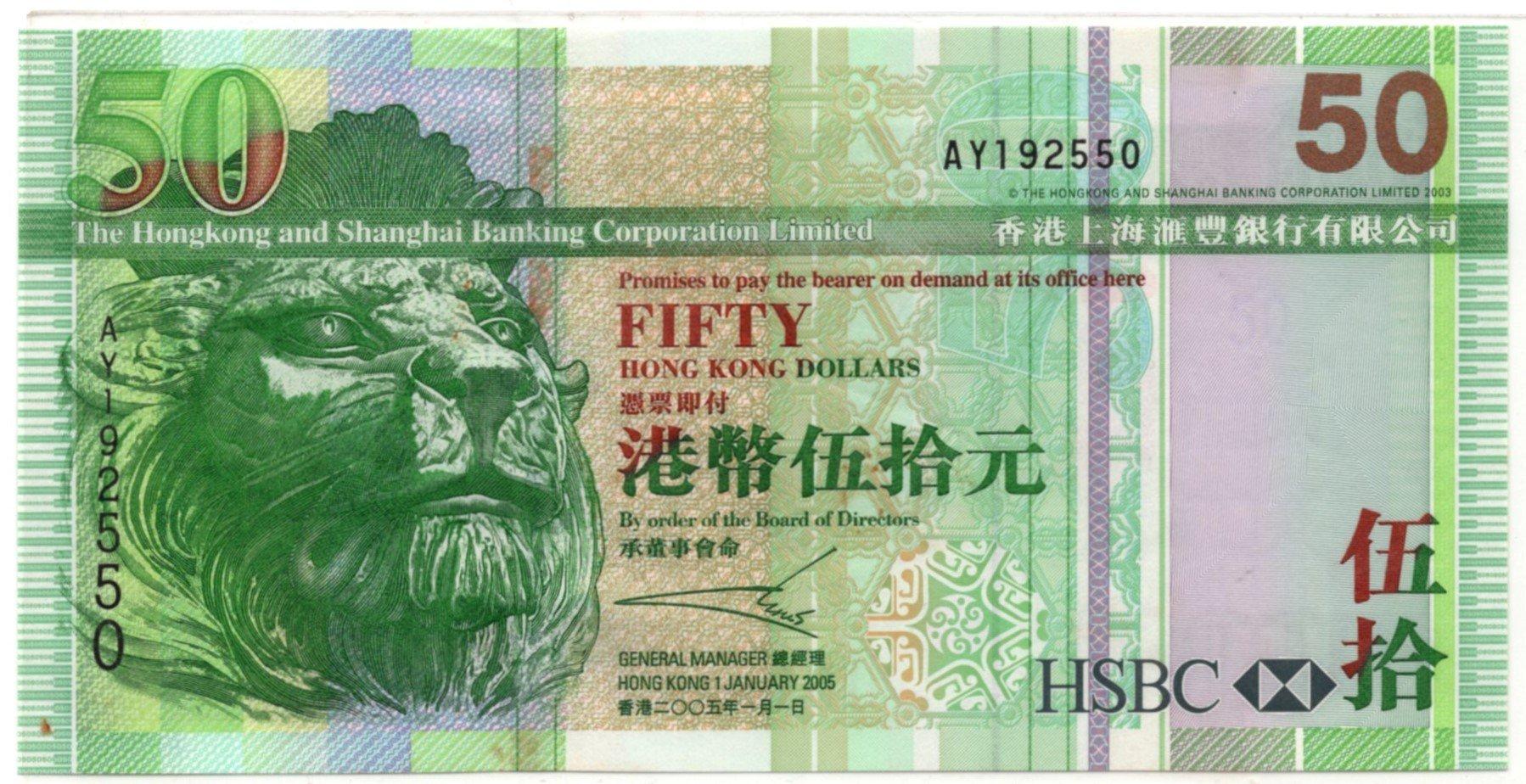 HK 50 dollars P208