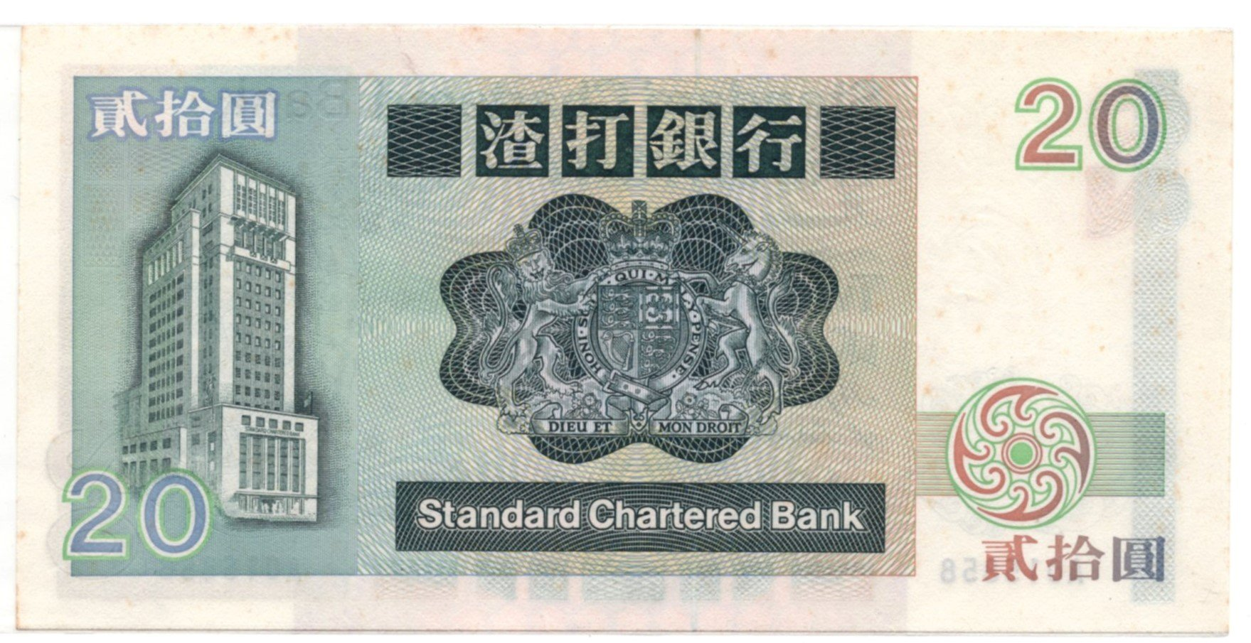 HK 20 dollars P279