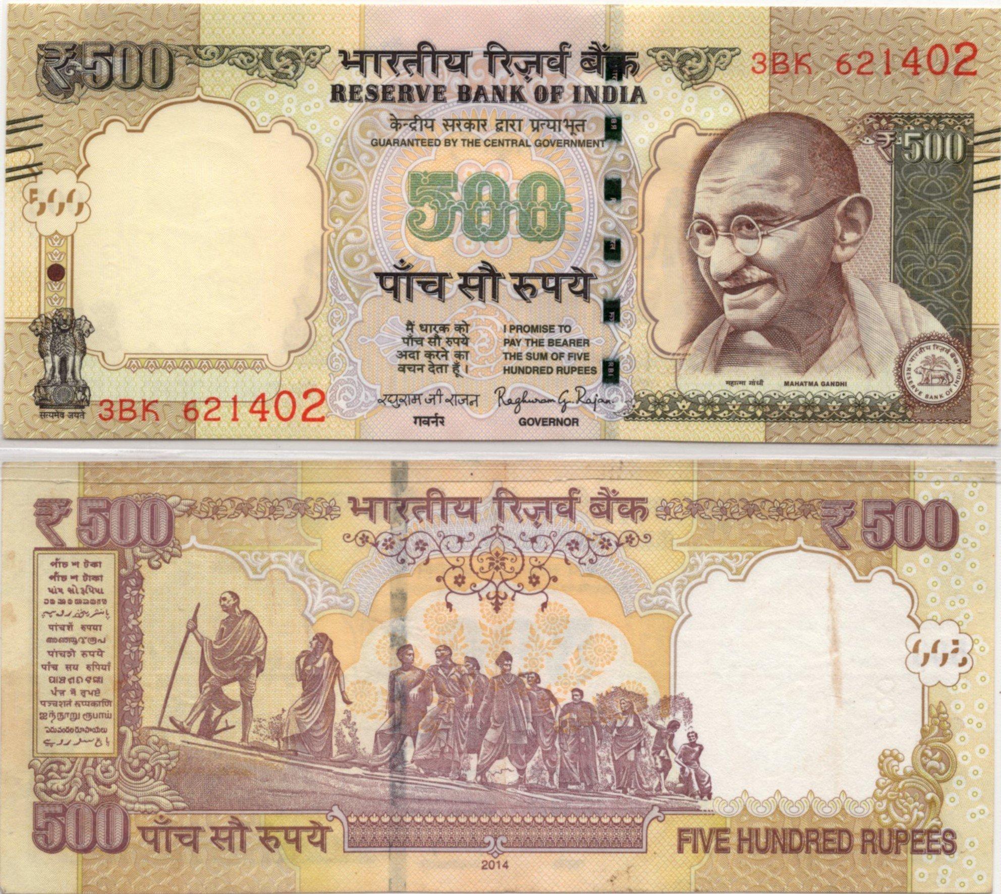 India 500 rupees P106
