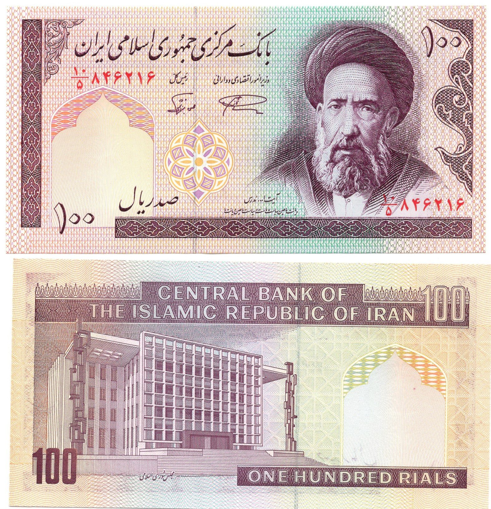 Iran 100 rials banknote for sale