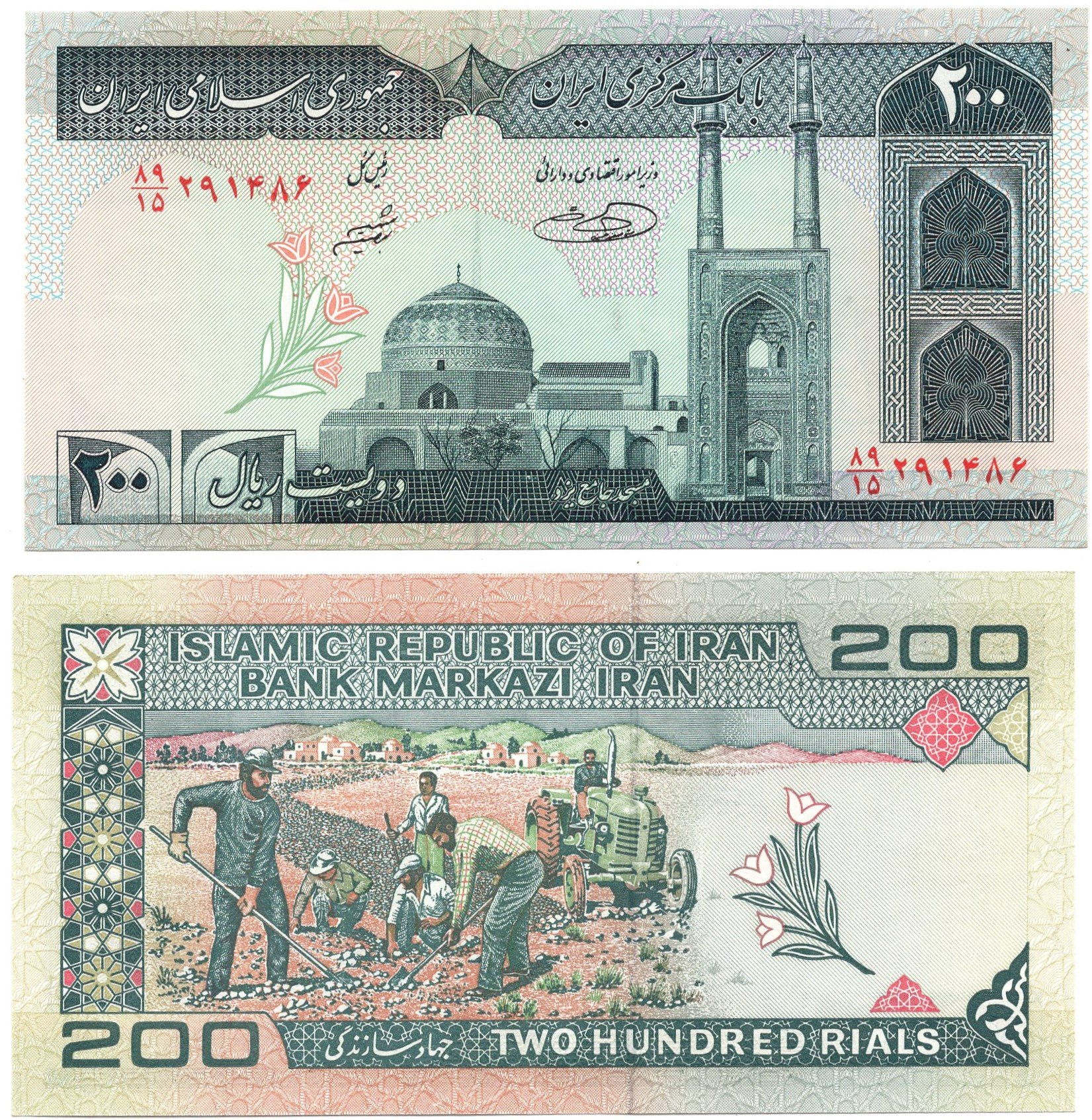 Iran 200 rials banknote for sale