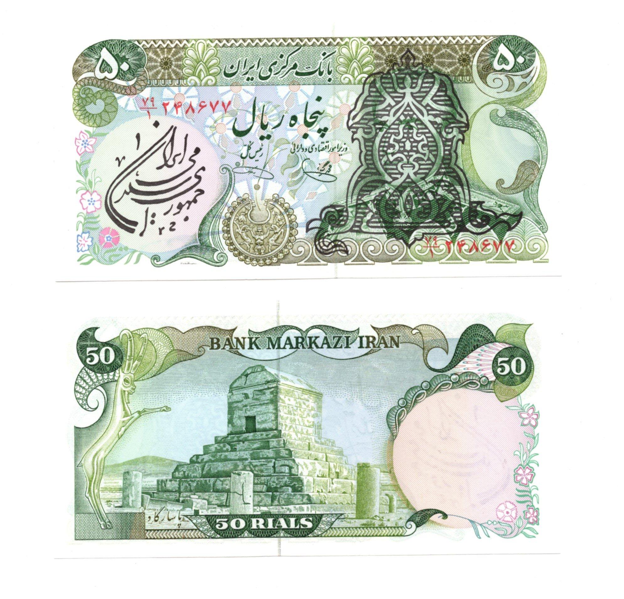Iran 50 rials 1979