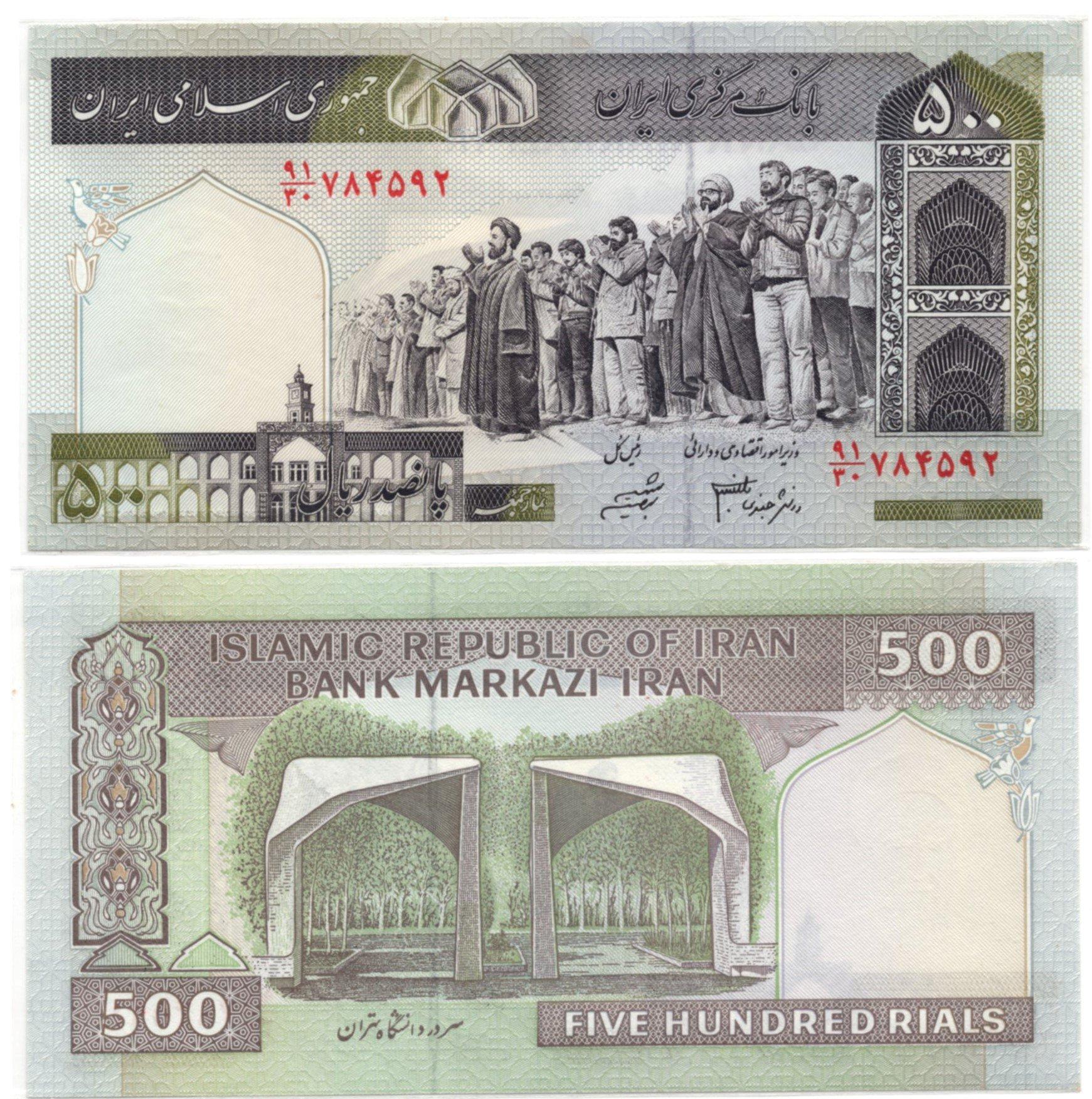 iram 500 rials P137