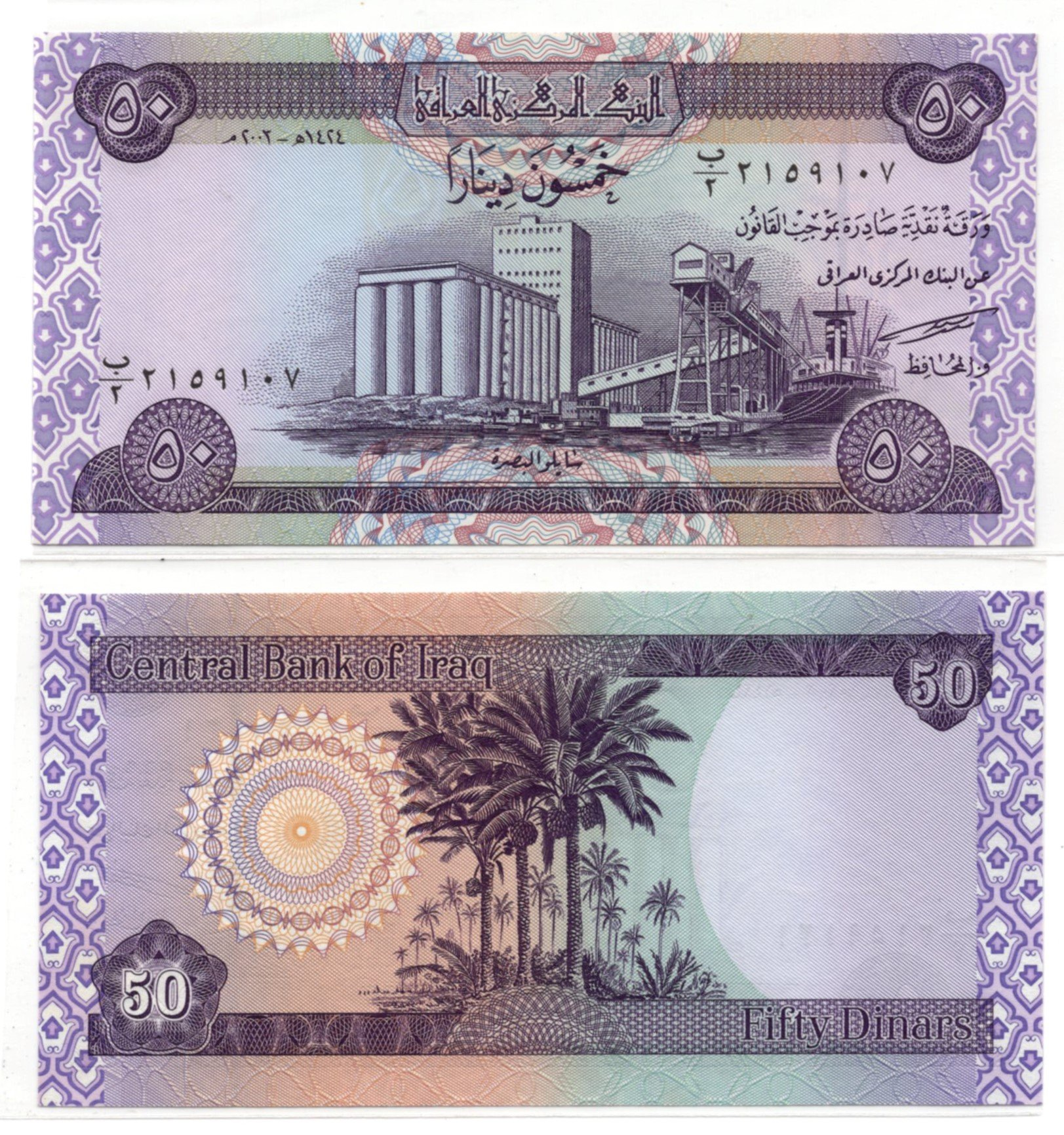 ira 50 dinars P90