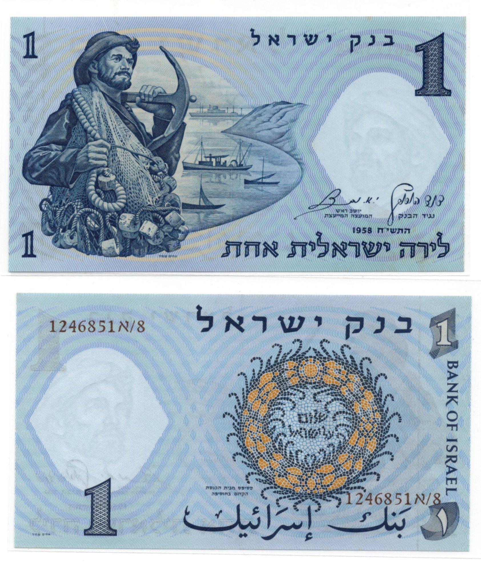 israel 1 lirot 1958
