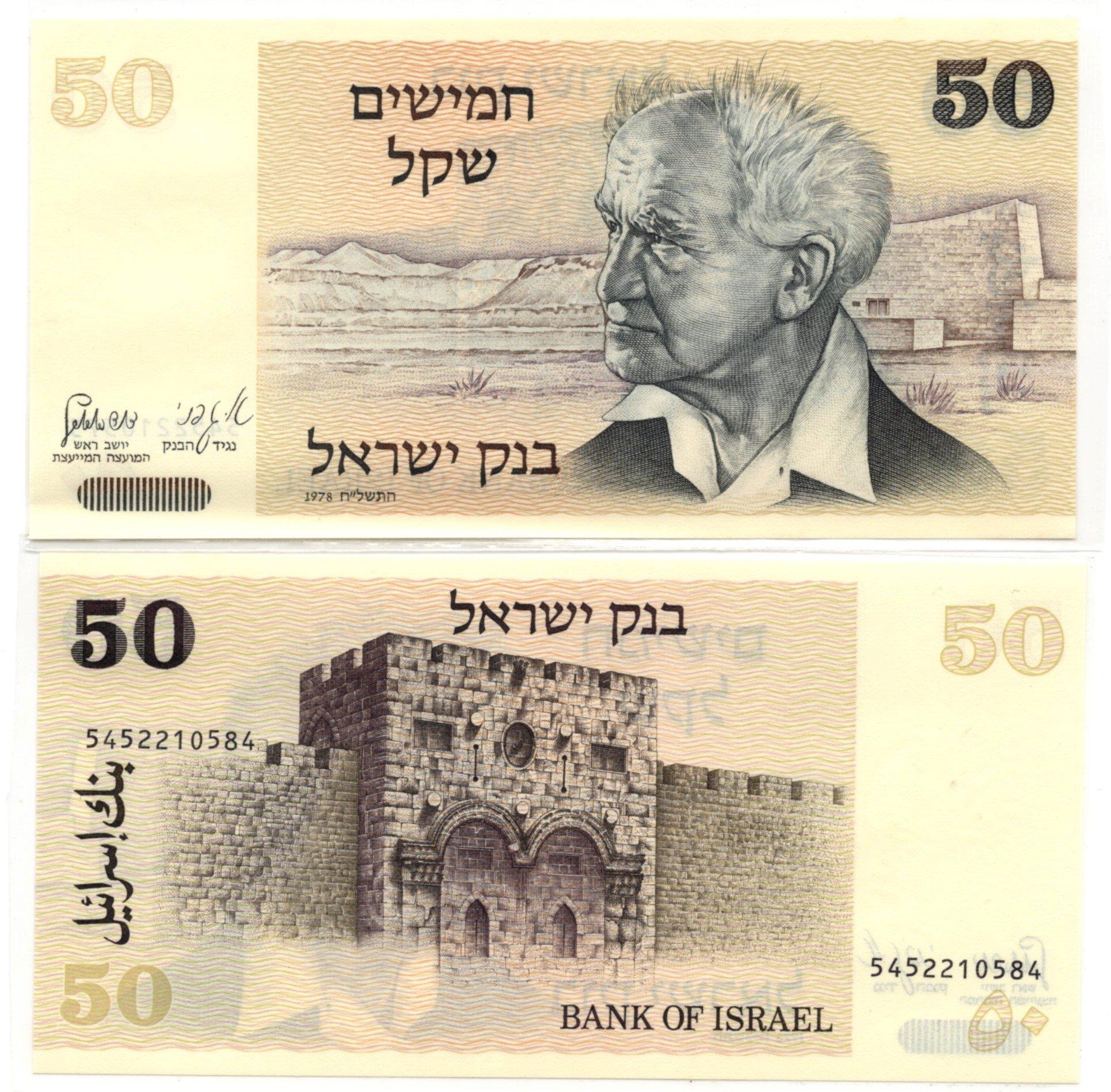 israel 50 lirot 1978