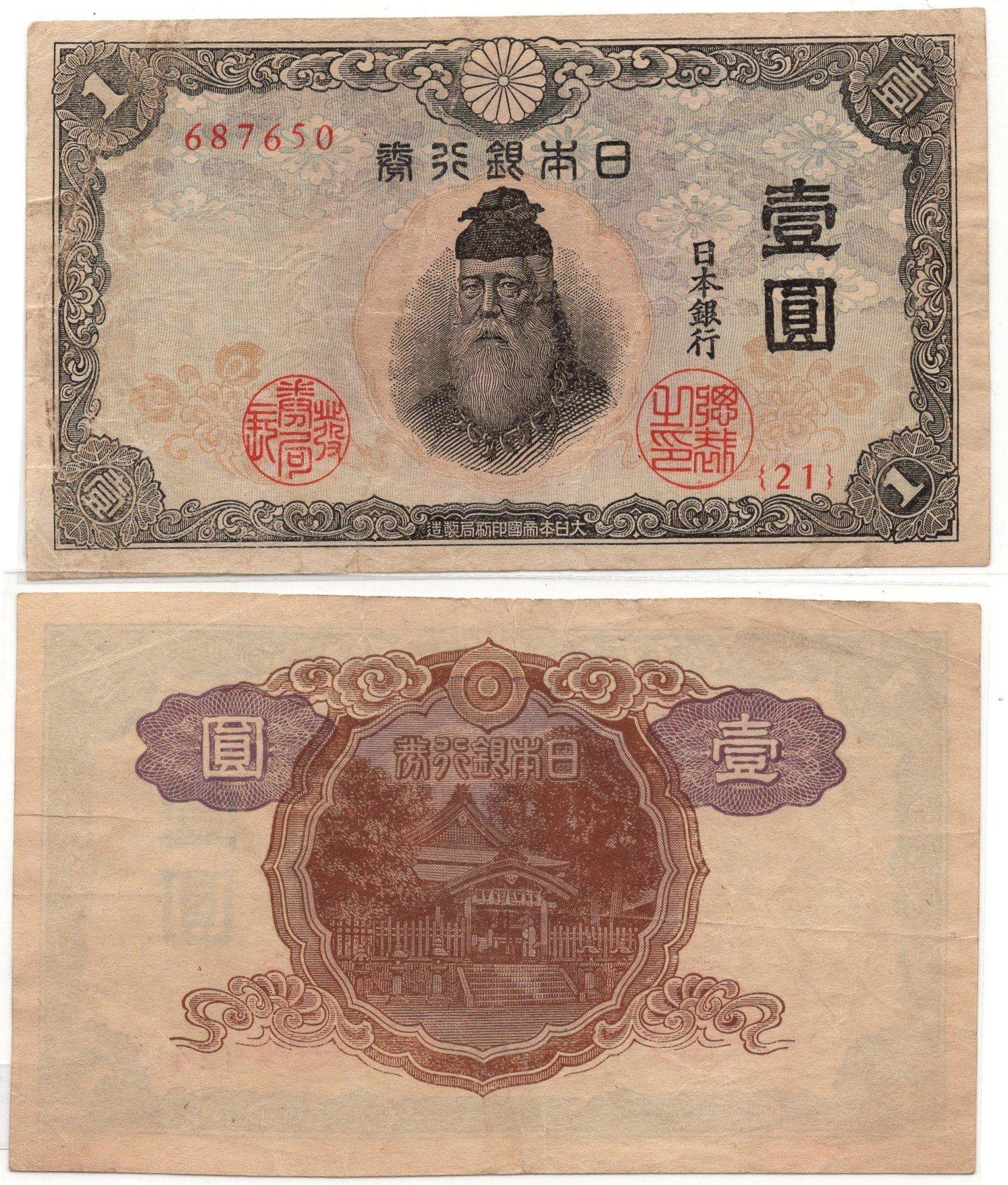 Japan 1 Yen 1944 P54