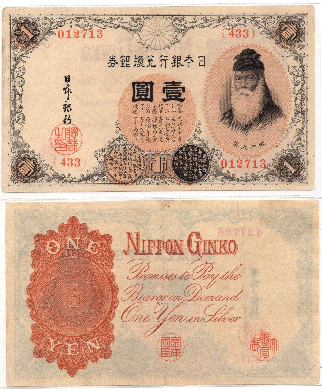 japan 1 yen silver