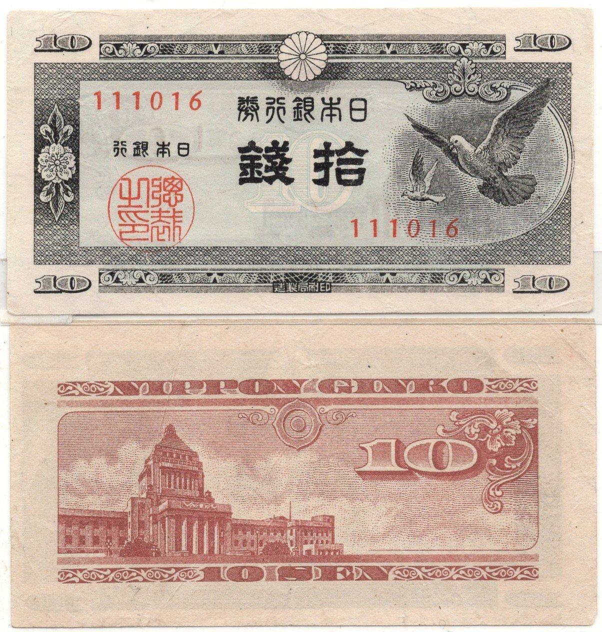 Japan 10 sen 1946 P51