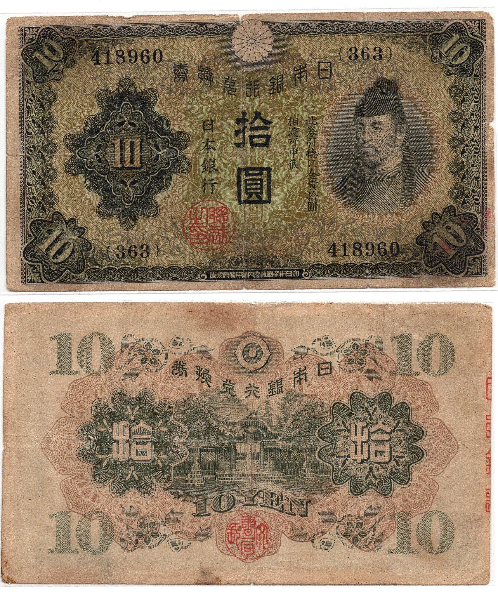 japan 10 yen 1930