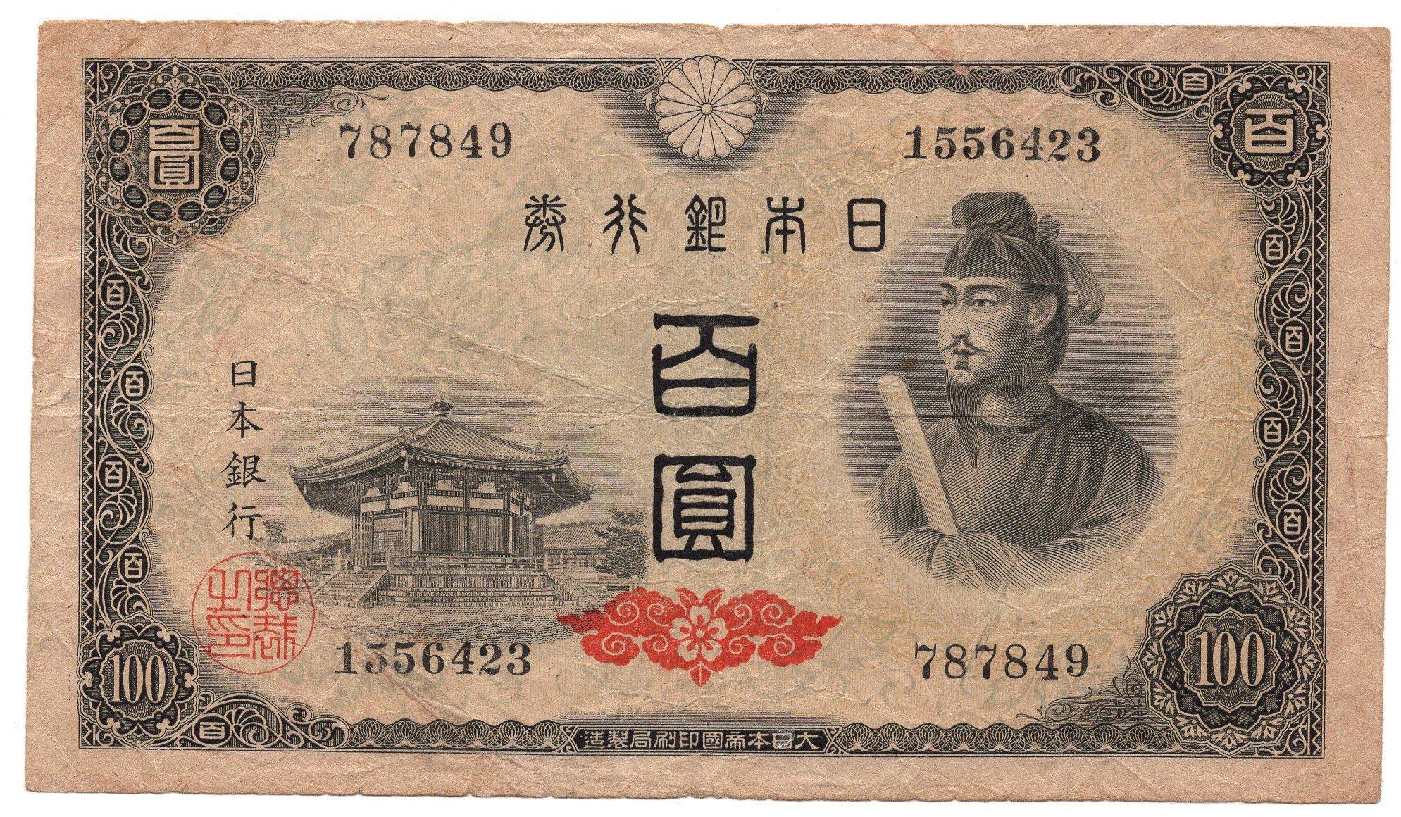 Japan 100 yuan P89