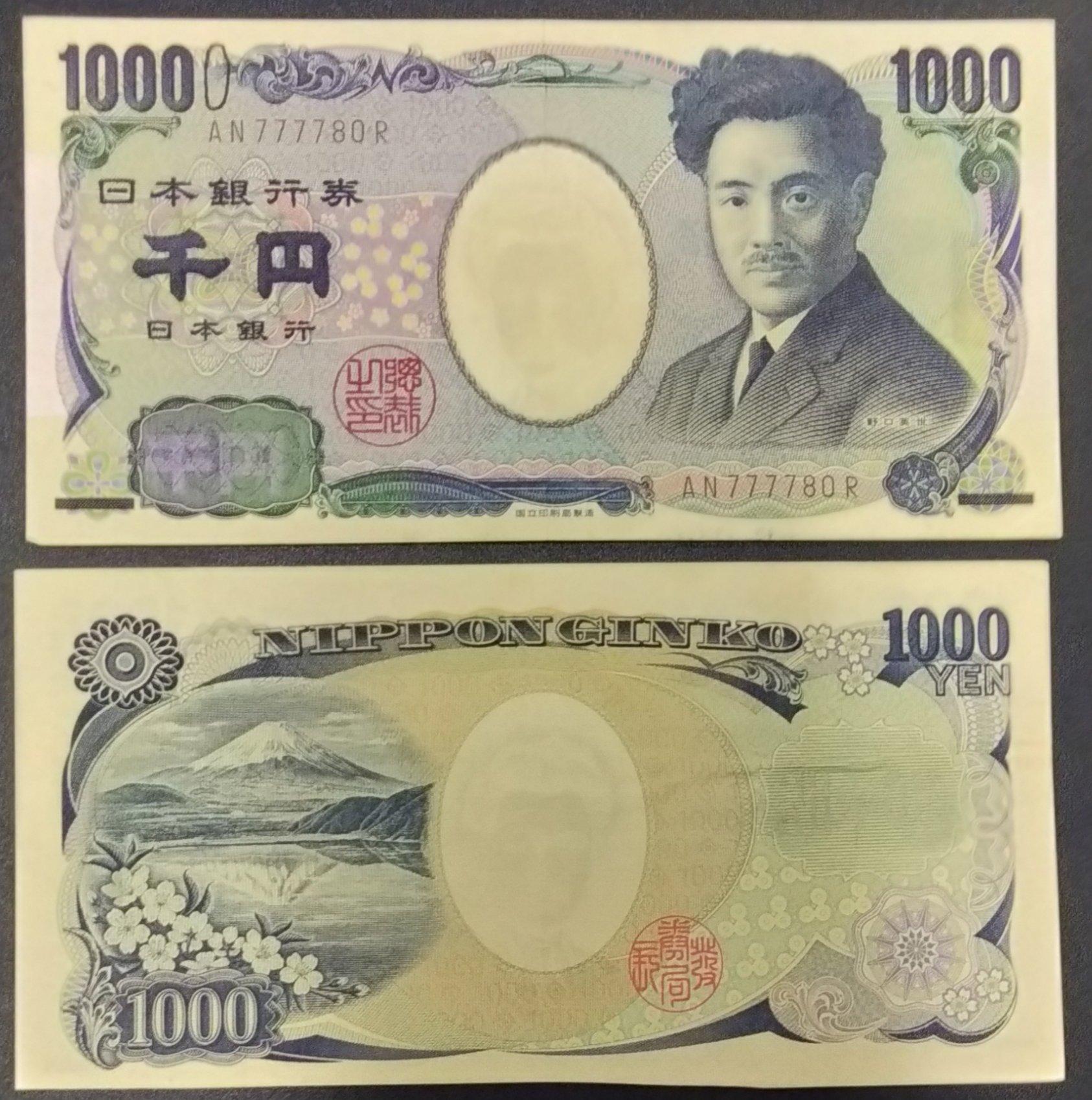 Japan 1000 yen banknote for sale