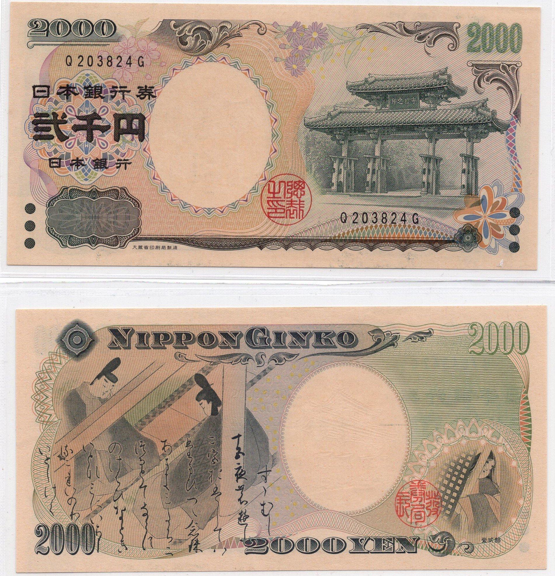 Japan 2000 yen