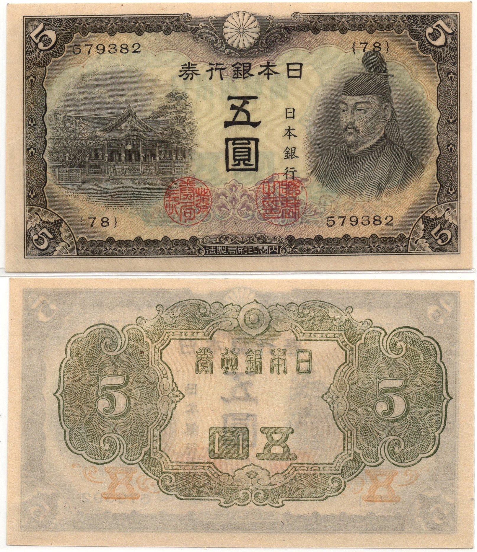 Japan 5 yen P55