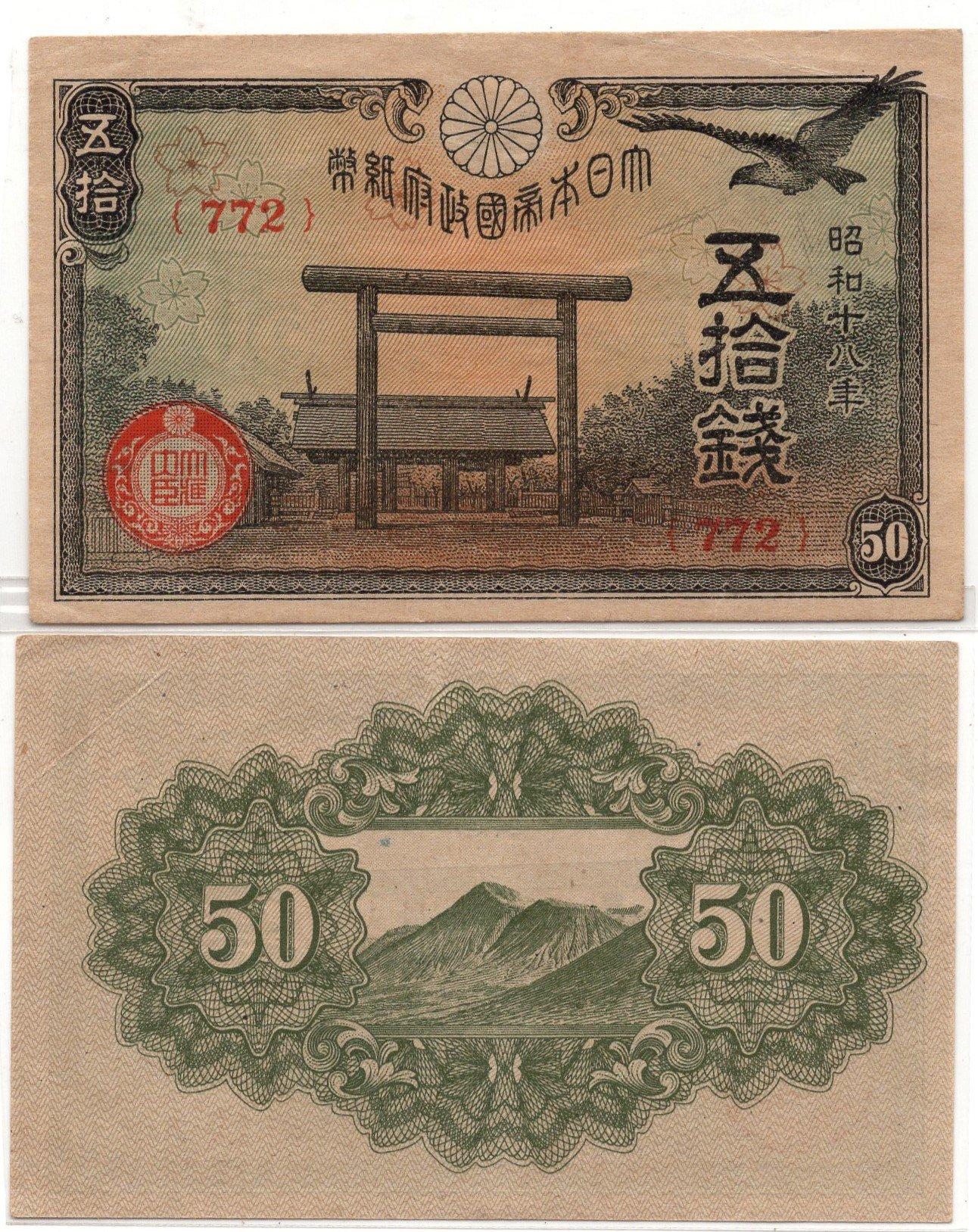 japan 50 sen 1942 P60