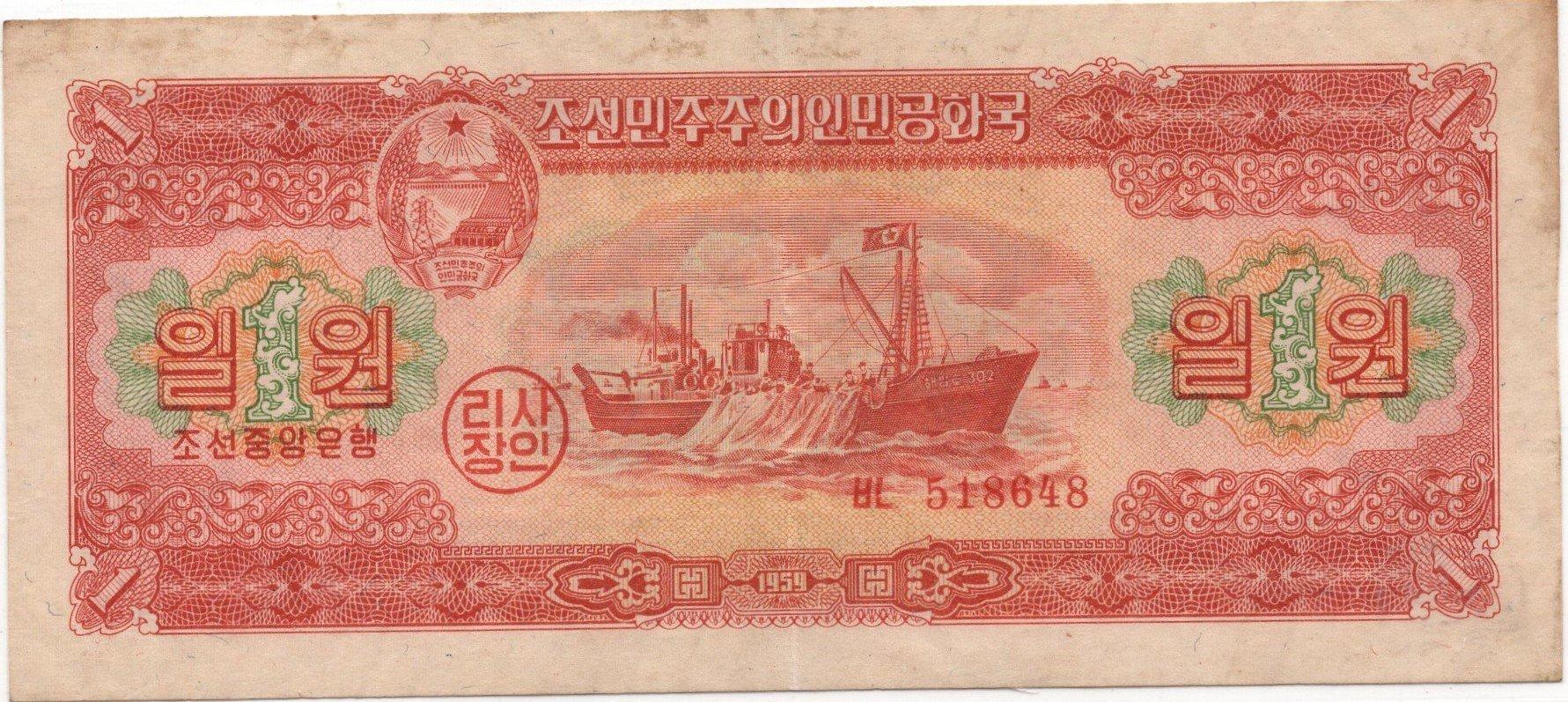 North korea 1 won 1959 banknote for sale