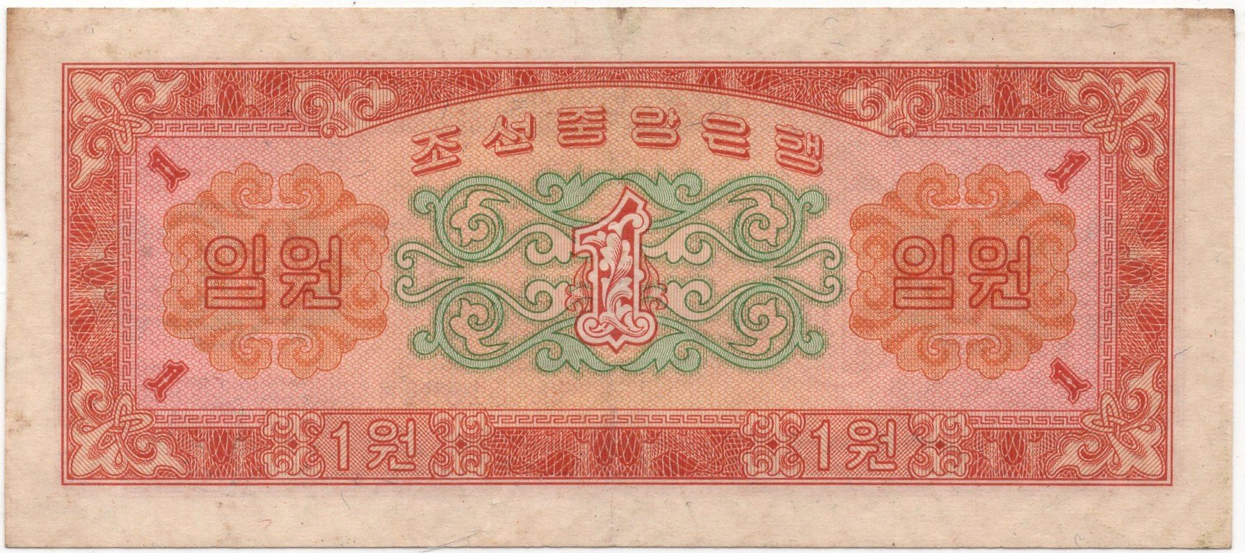 Noth korea 1 won 1959 banknote for sale