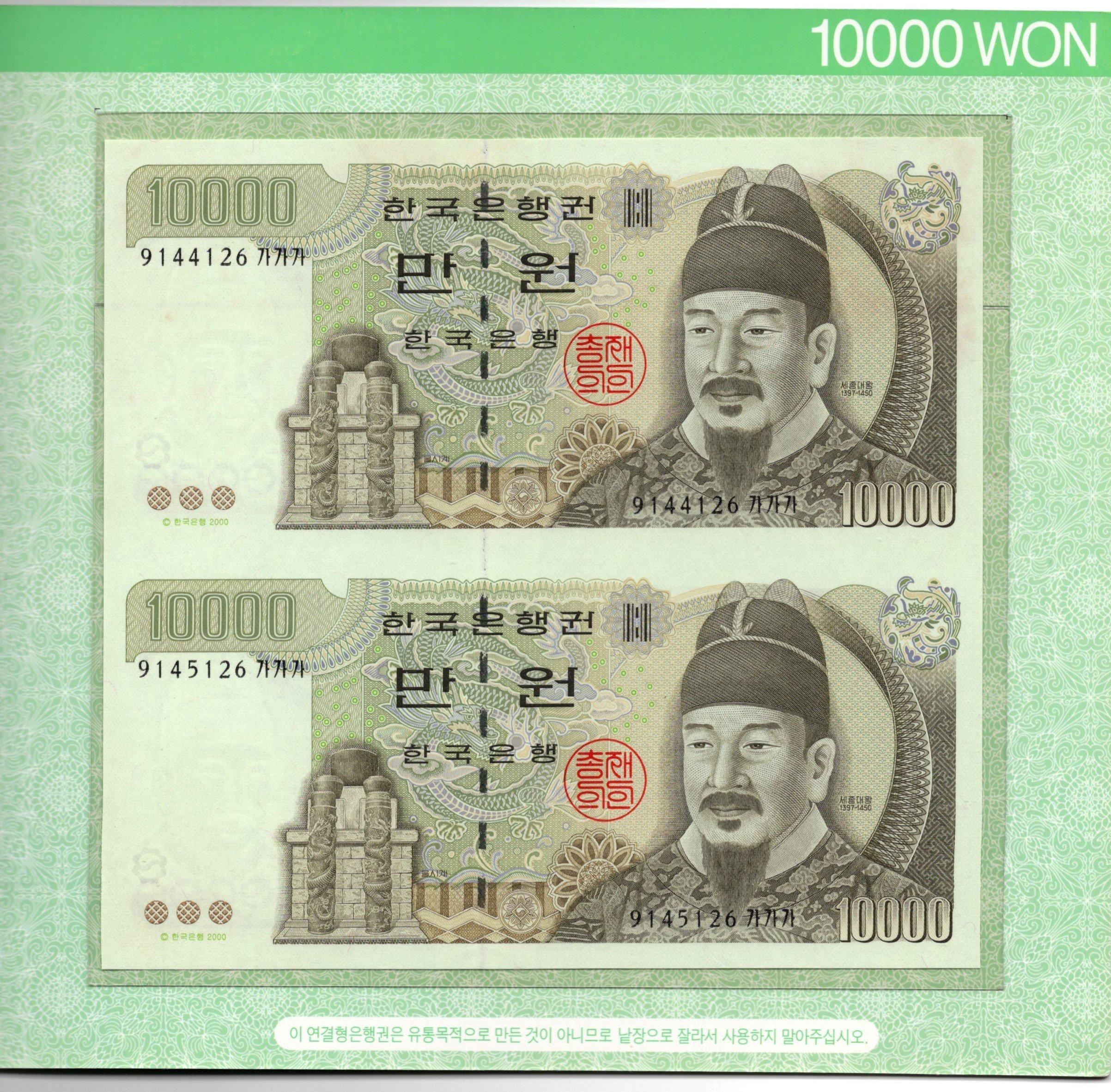 korea 10000 uncut old