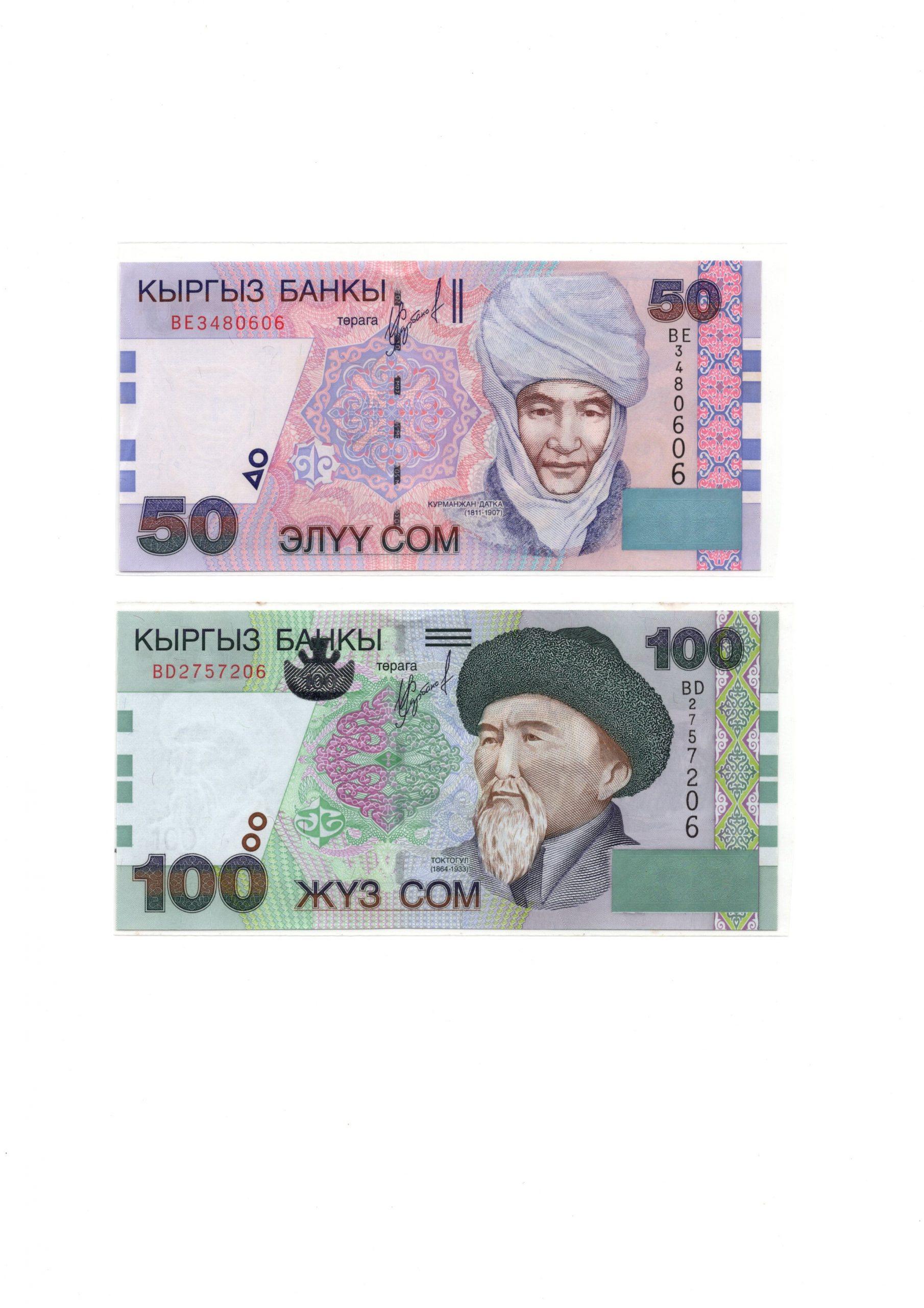 krgyzstan set banknote