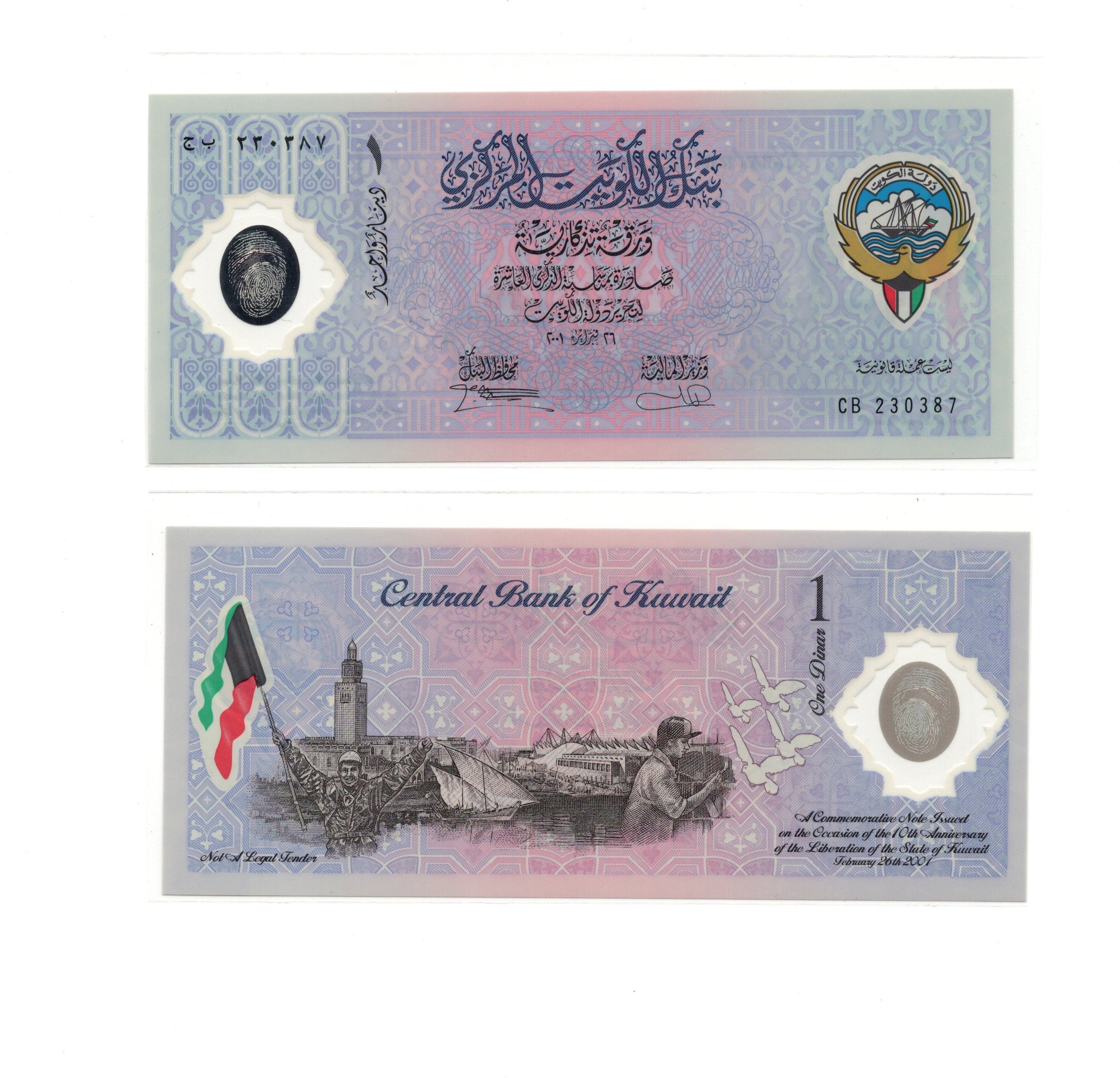 kuwait 1 dinar polymer
