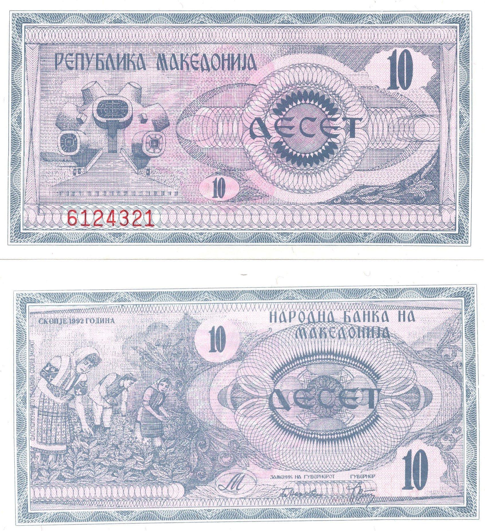 macedonia 10 dinars 1991