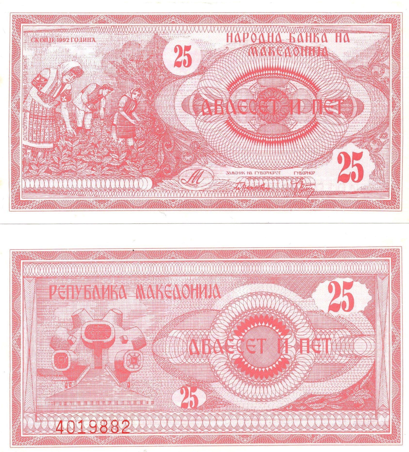Macedibia 25 dinara 1992 banknote for sale