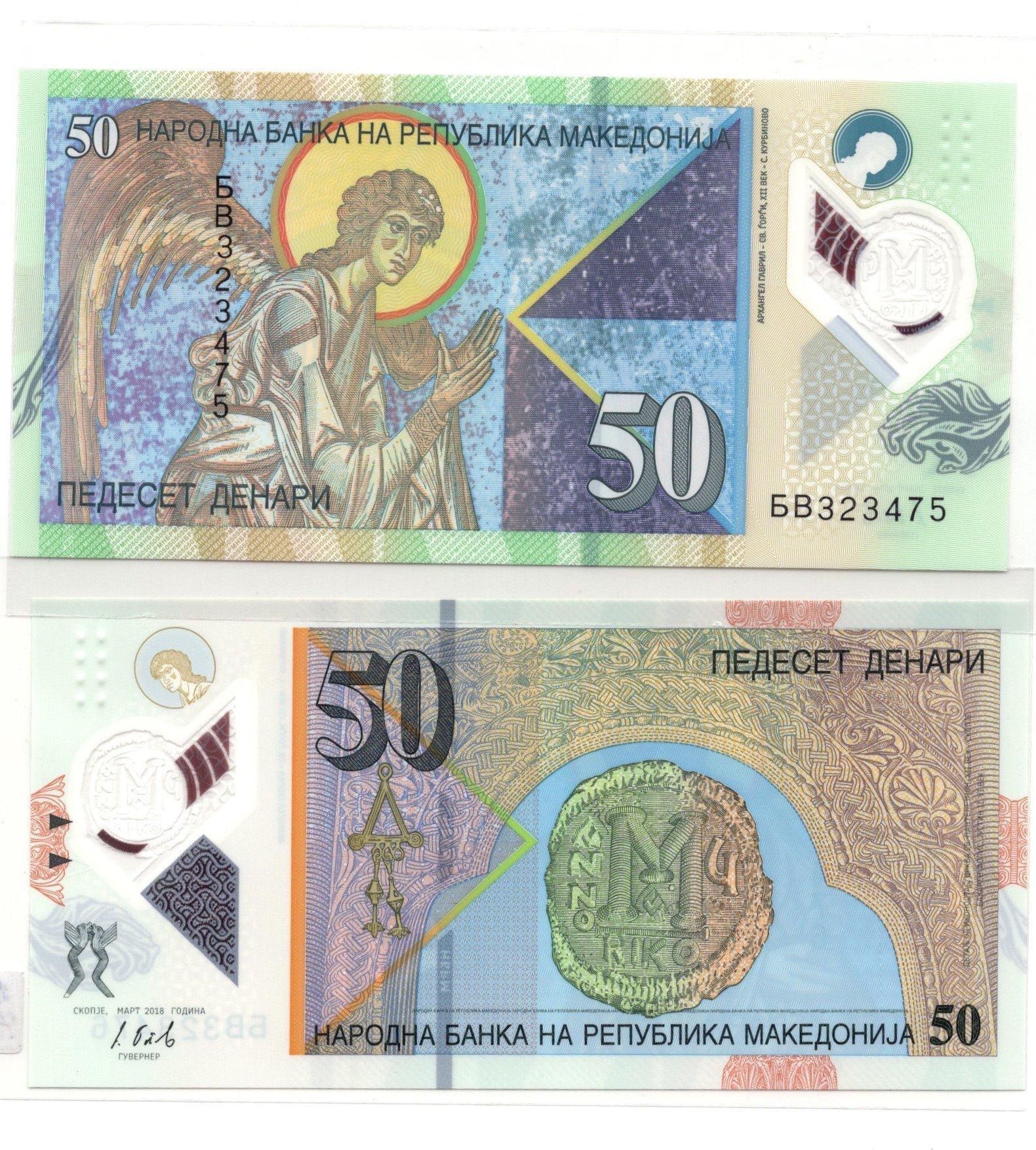 macedonia 50 dinara